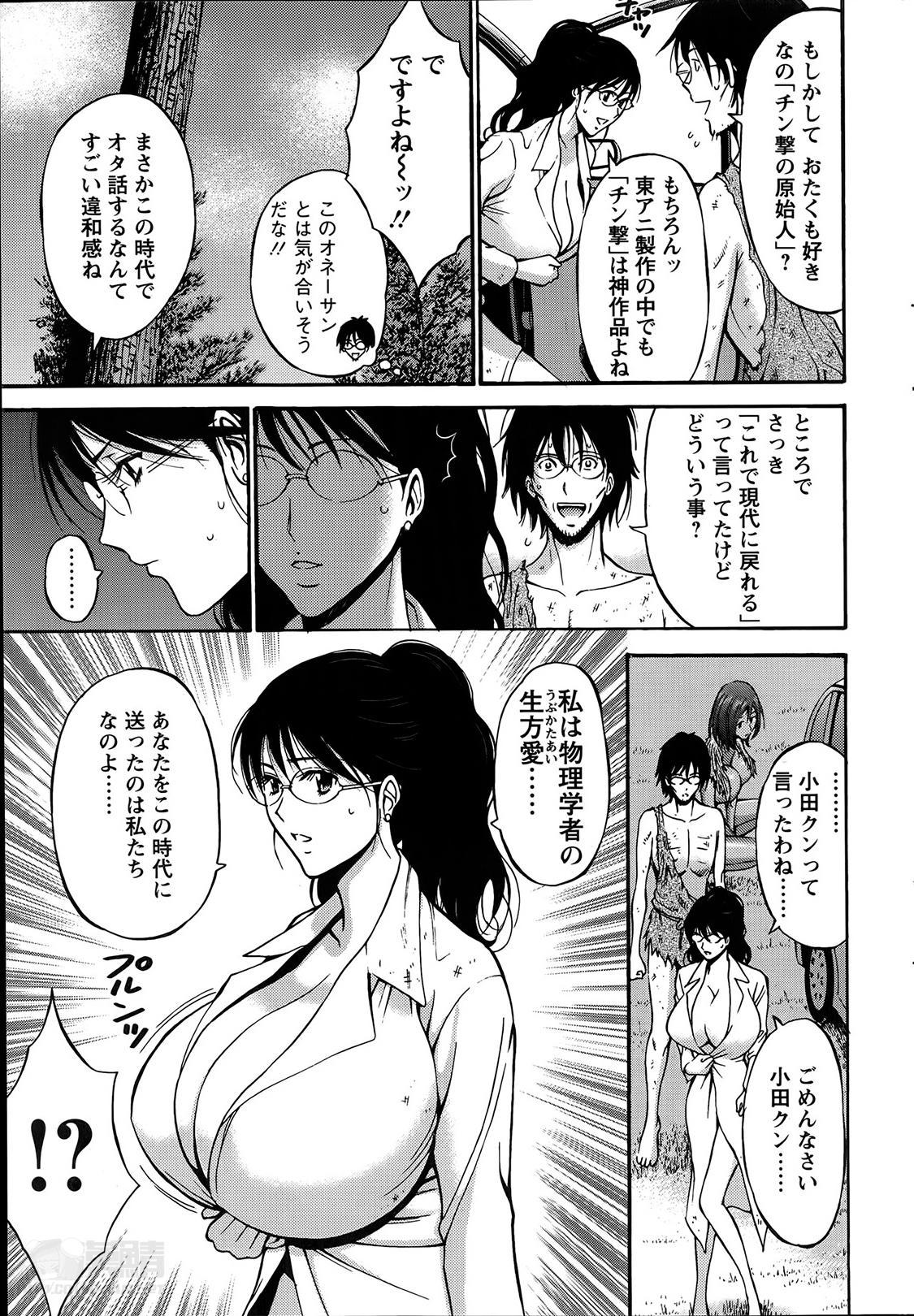 Kigenzen 10000 Nen no Ota Ch. 1-14 133