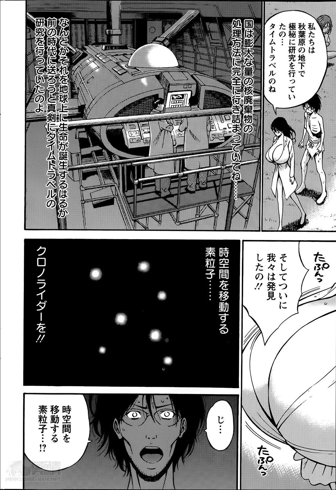 Kigenzen 10000 Nen no Ota Ch. 1-14 134