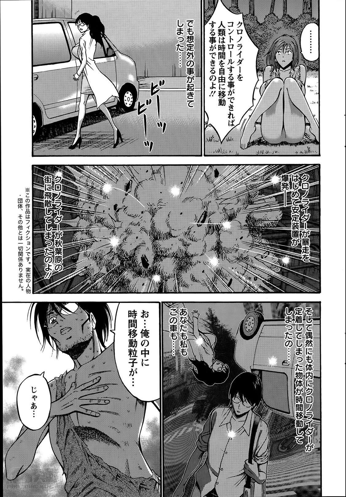 Kigenzen 10000 Nen no Ota Ch. 1-14 135