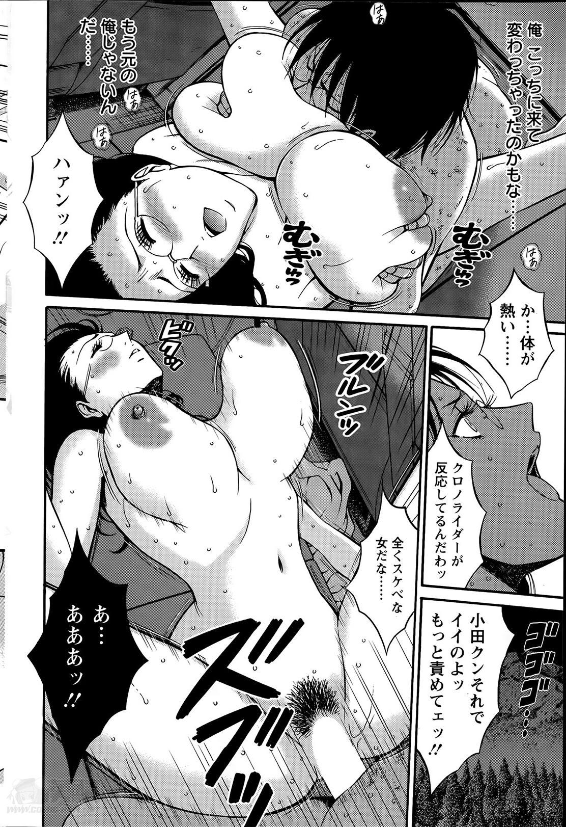 Kigenzen 10000 Nen no Ota Ch. 1-14 144