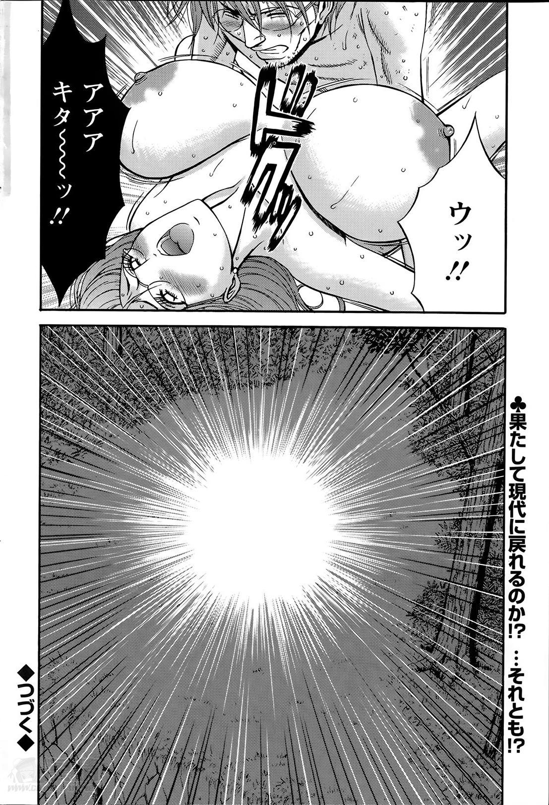 Kigenzen 10000 Nen no Ota Ch. 1-14 148