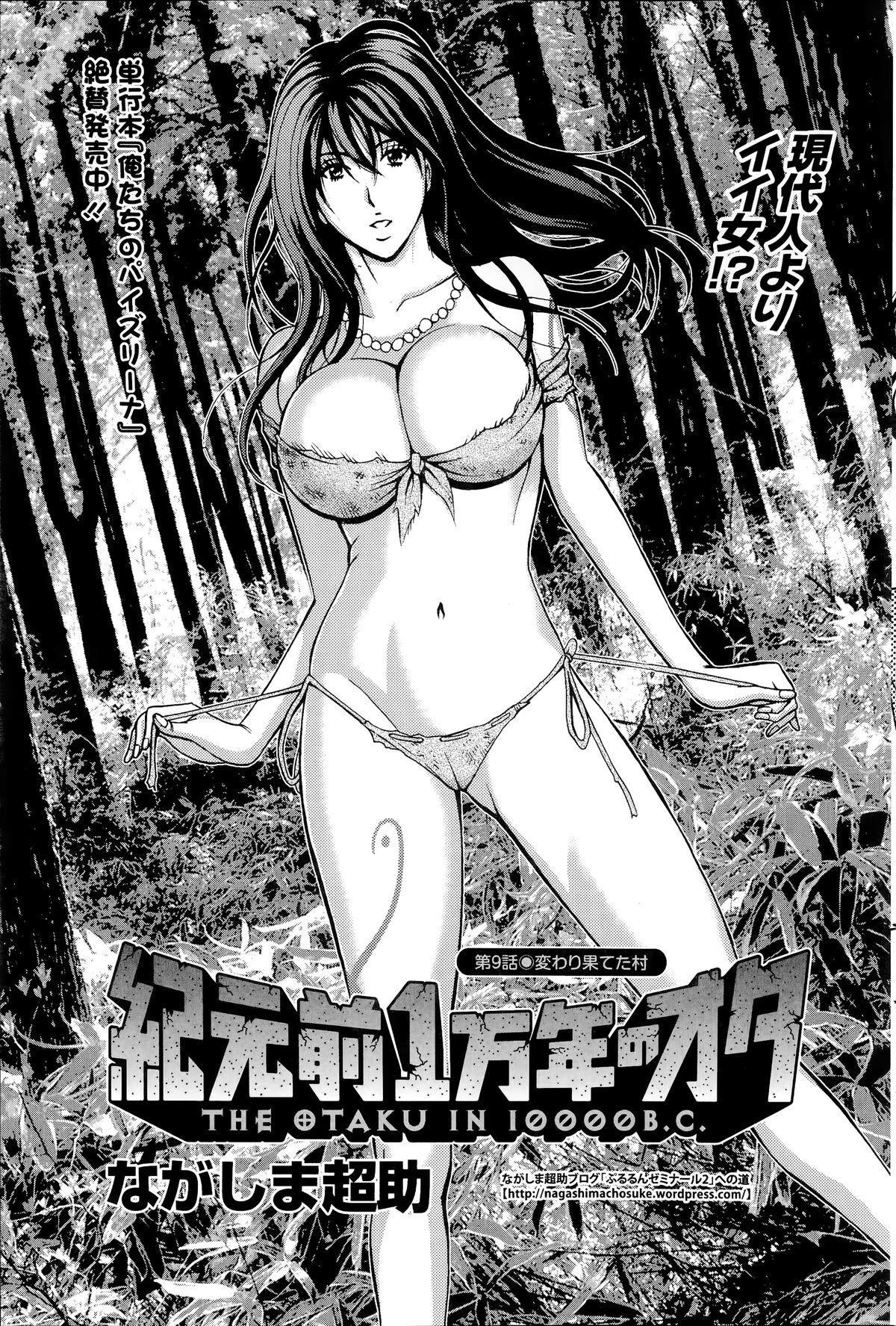 Kigenzen 10000 Nen no Ota Ch. 1-14 149