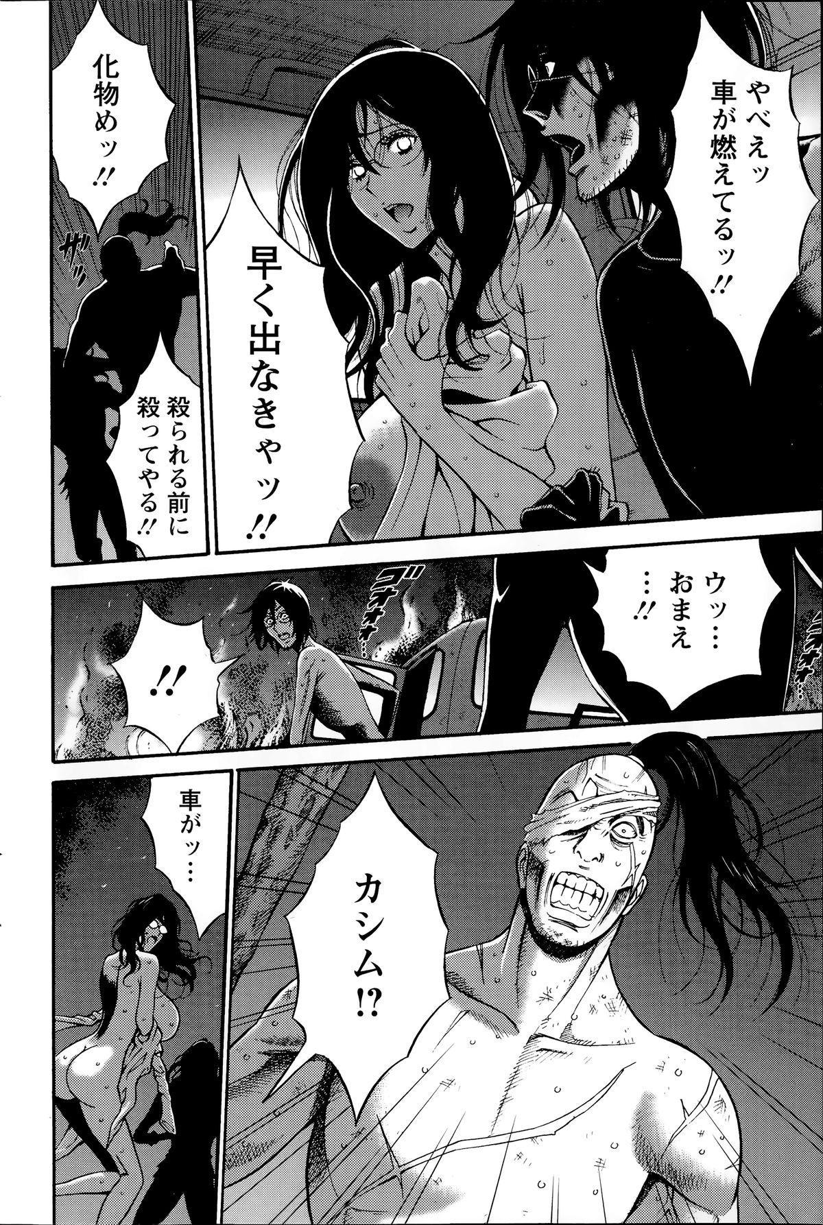 Kigenzen 10000 Nen no Ota Ch. 1-14 152