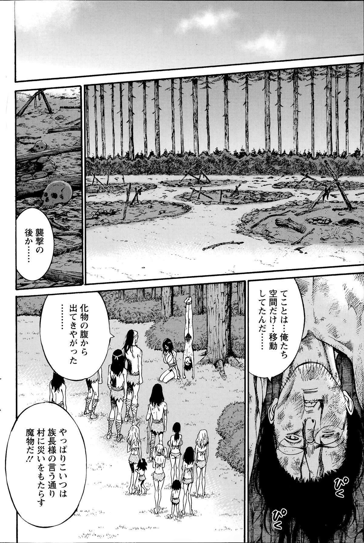 Kigenzen 10000 Nen no Ota Ch. 1-14 154