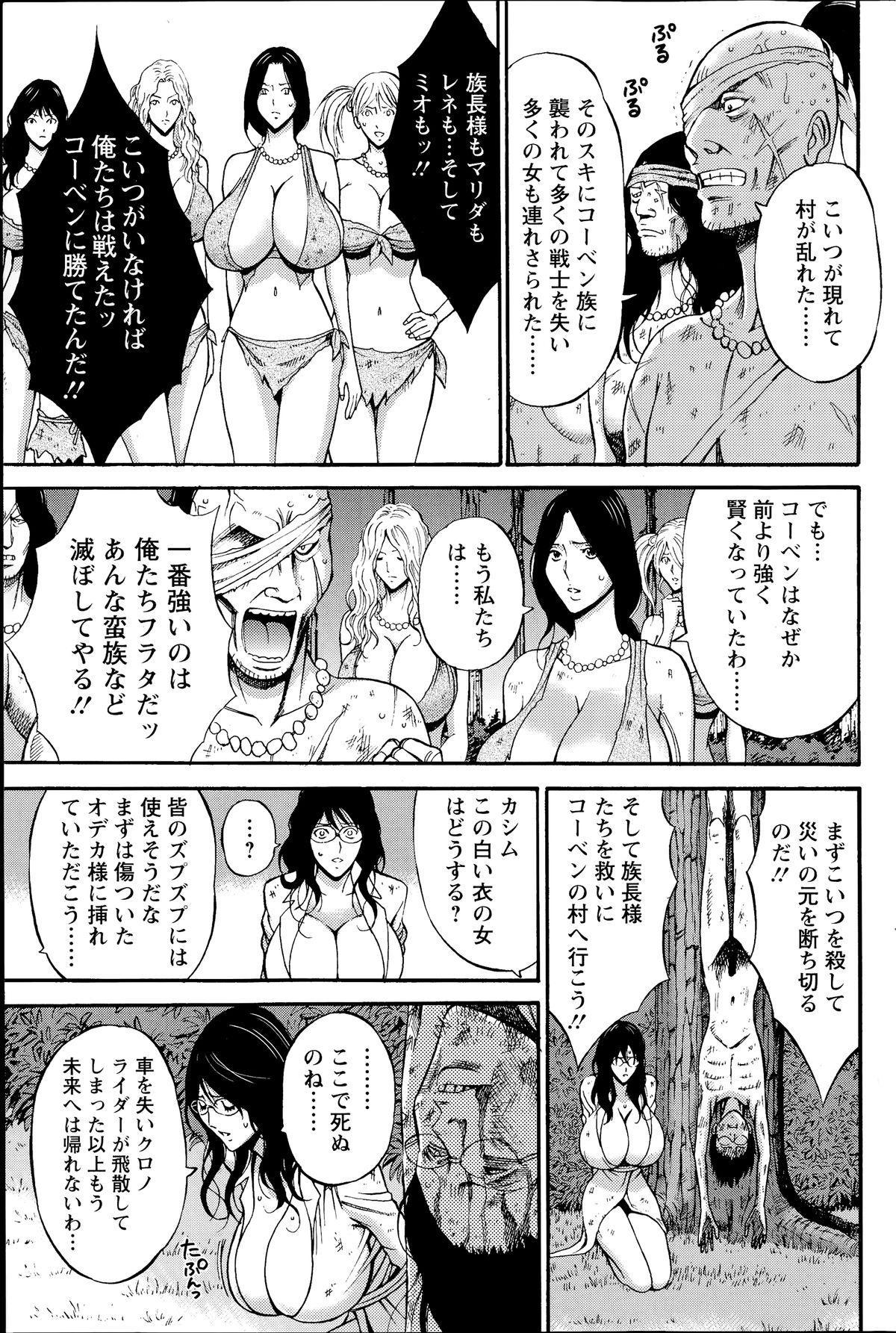 Kigenzen 10000 Nen no Ota Ch. 1-14 155