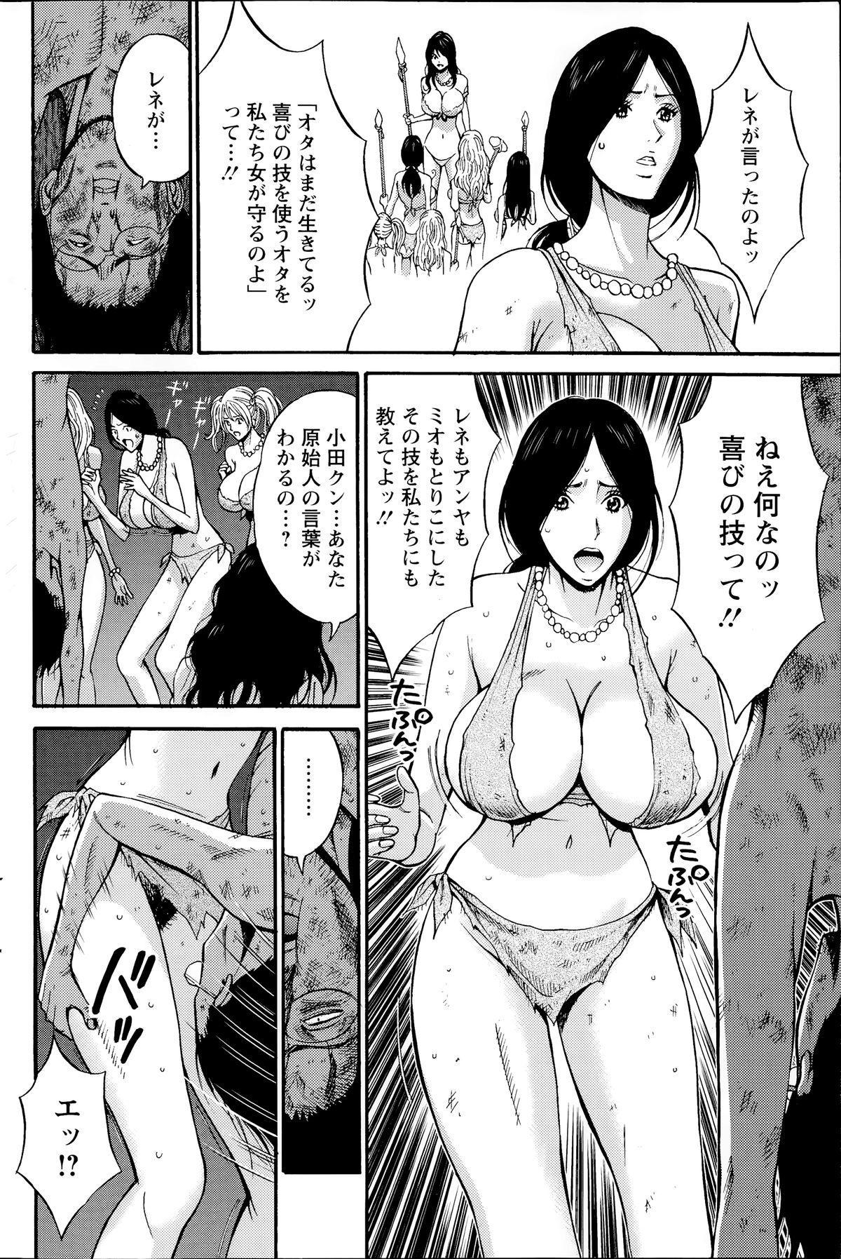 Kigenzen 10000 Nen no Ota Ch. 1-14 158