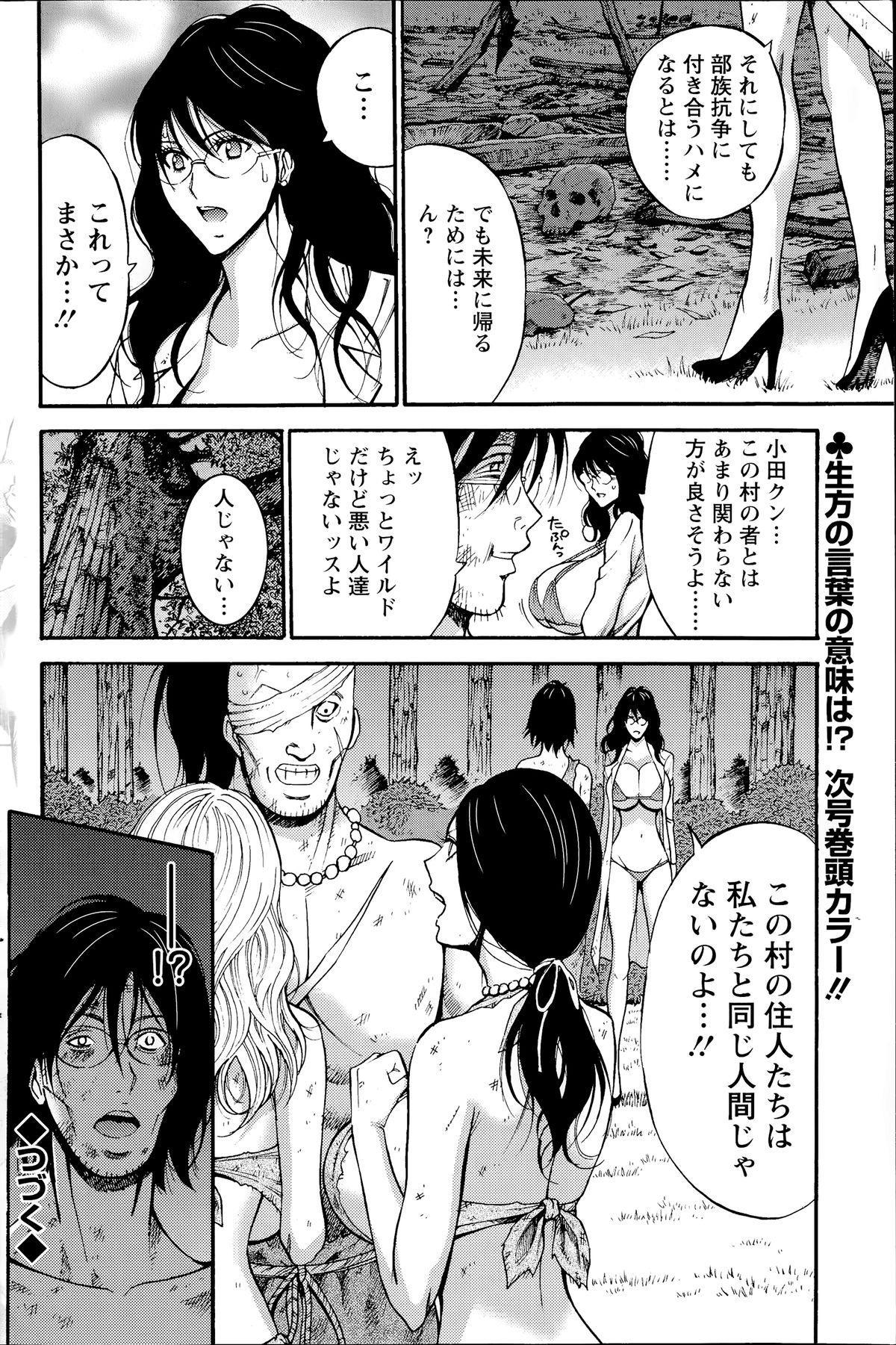 Kigenzen 10000 Nen no Ota Ch. 1-14 166