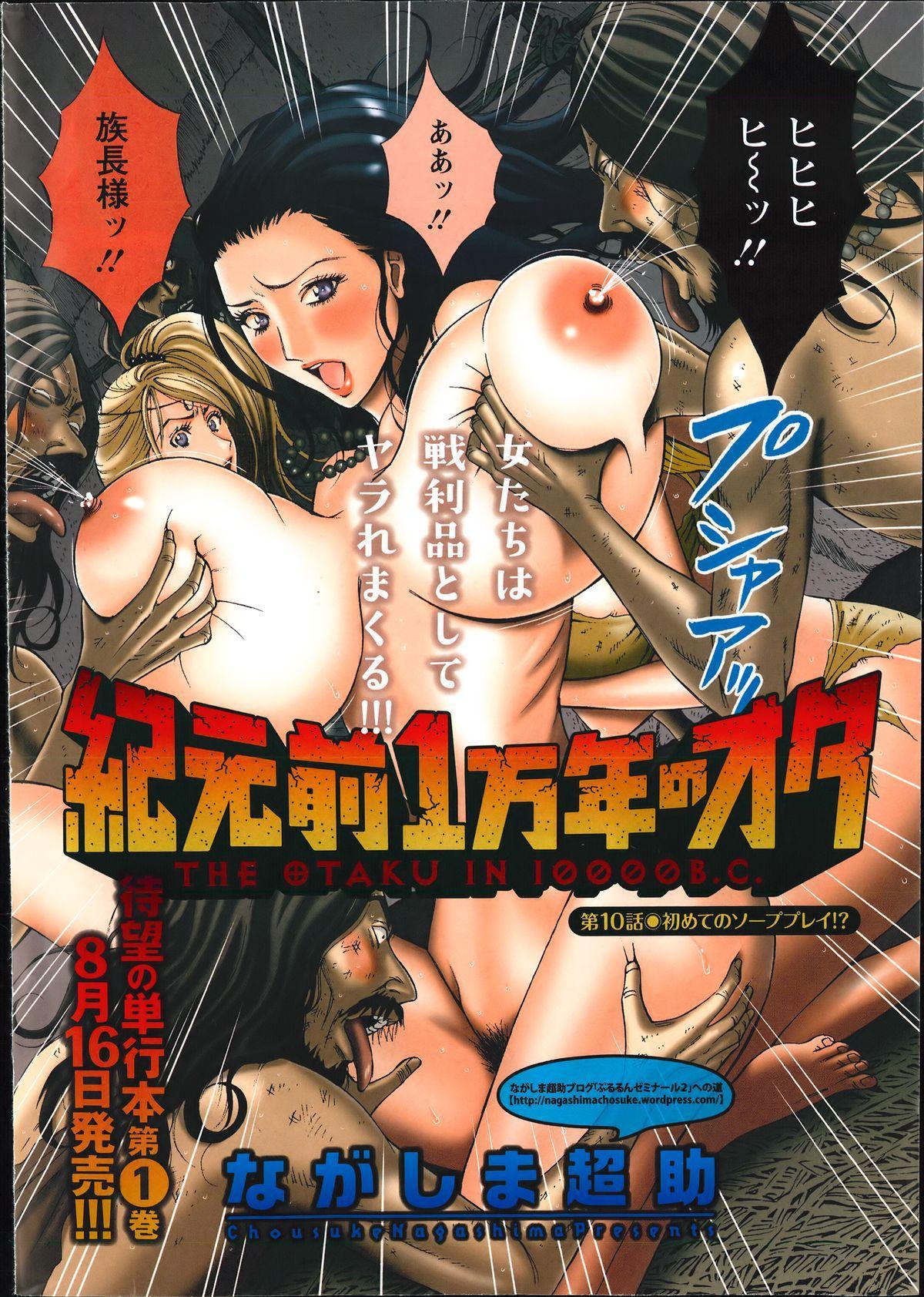Kigenzen 10000 Nen no Ota Ch. 1-14 168