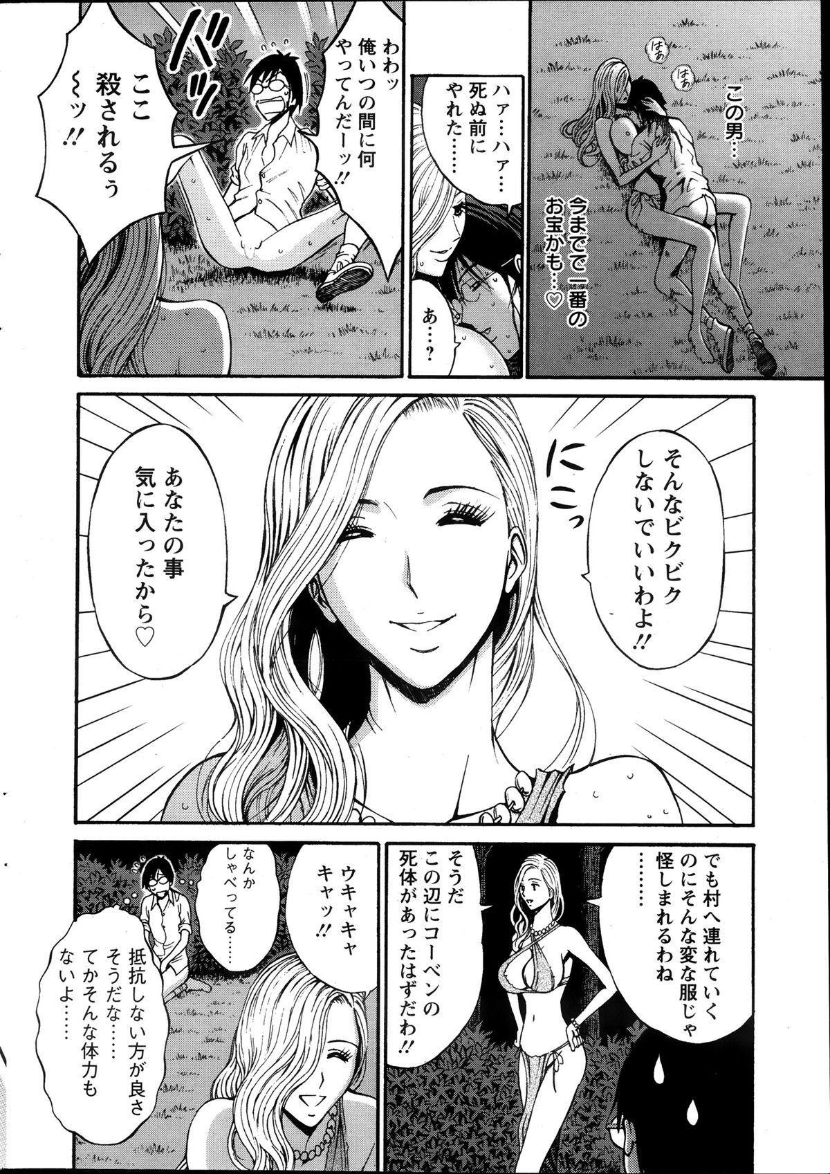 Kigenzen 10000 Nen no Ota Ch. 1-14 16