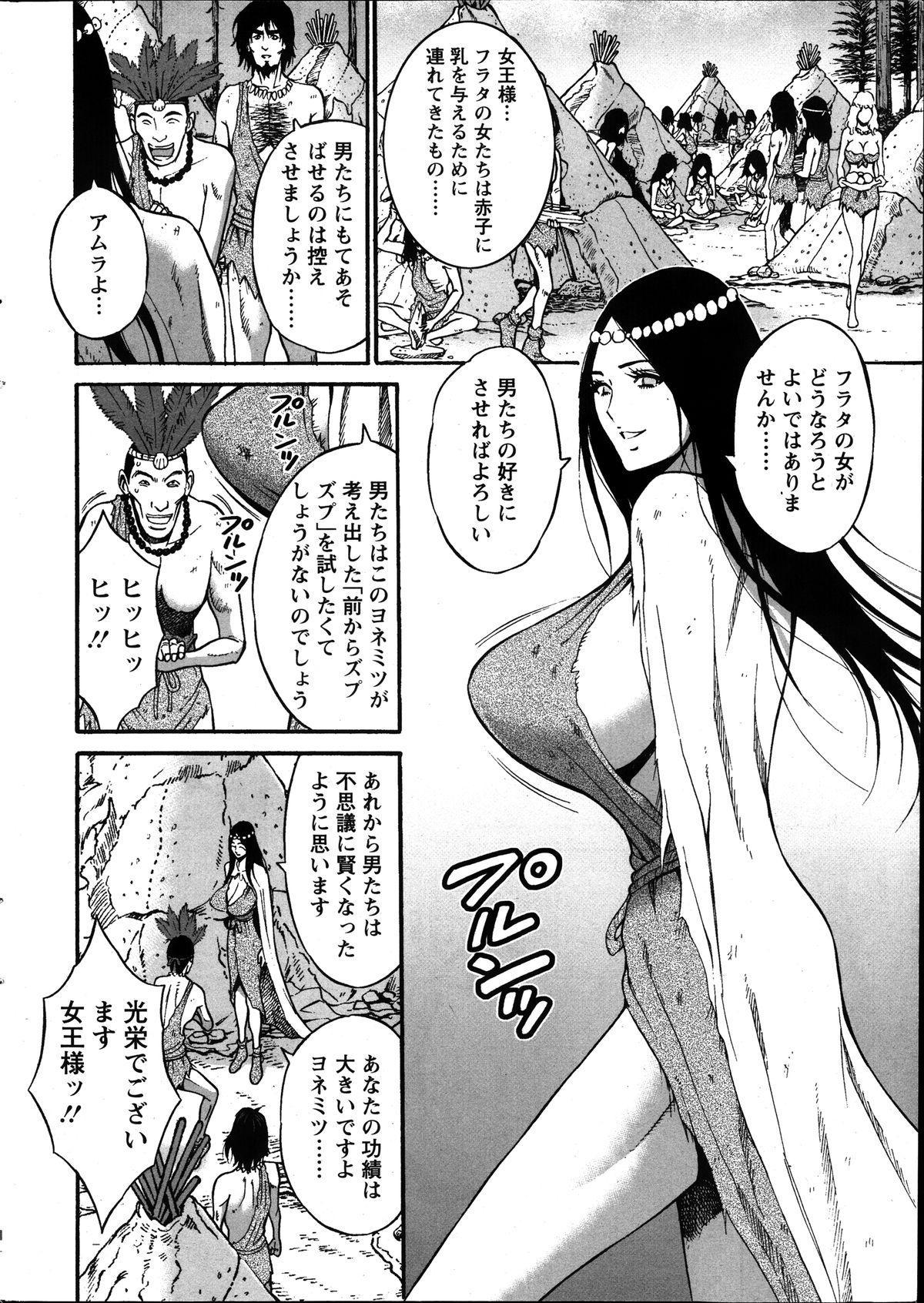 Kigenzen 10000 Nen no Ota Ch. 1-14 174