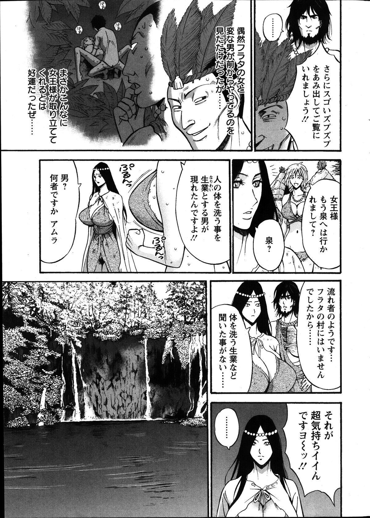 Kigenzen 10000 Nen no Ota Ch. 1-14 175