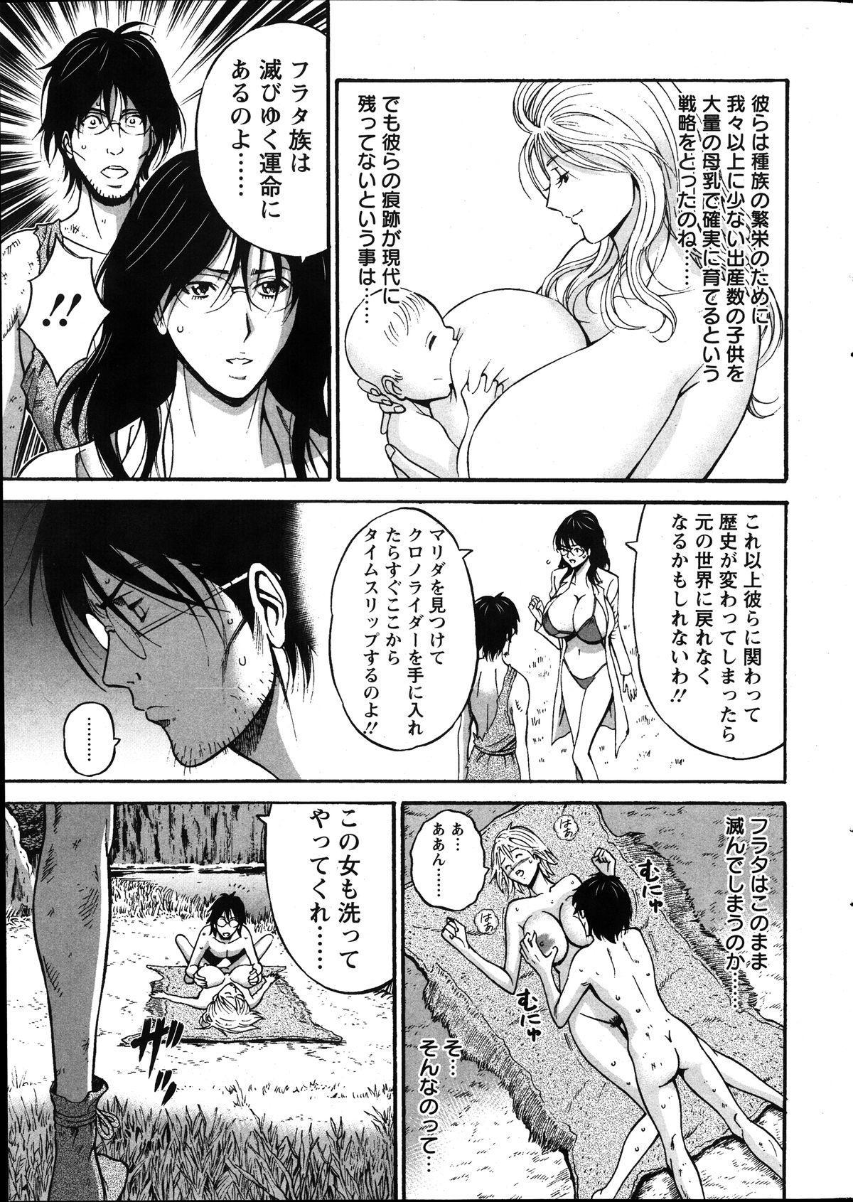 Kigenzen 10000 Nen no Ota Ch. 1-14 179