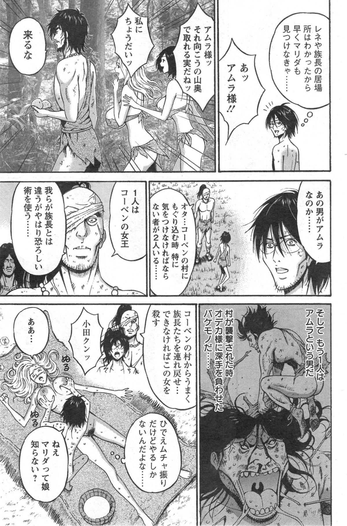 Kigenzen 10000 Nen no Ota Ch. 1-14 191