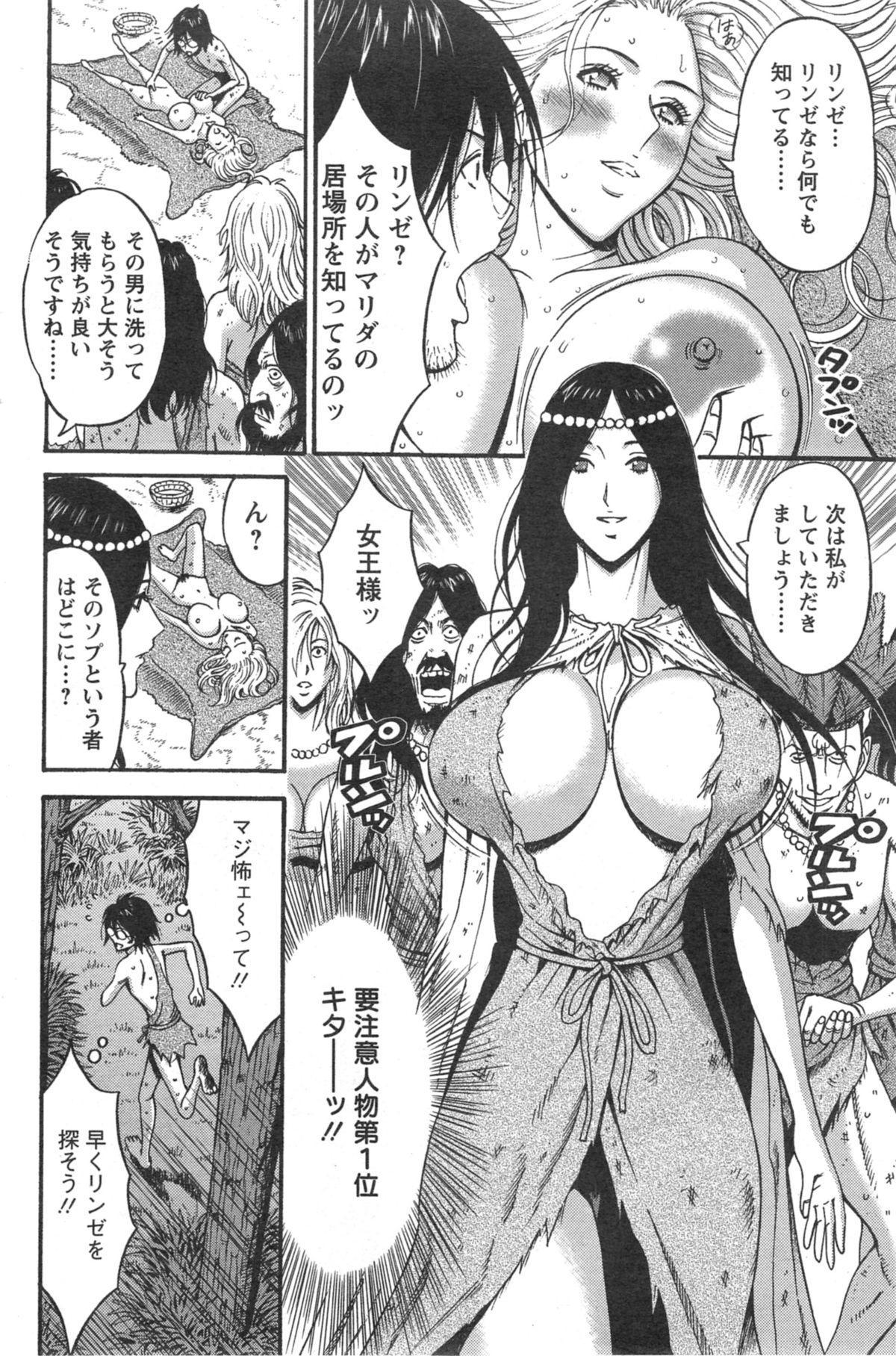 Kigenzen 10000 Nen no Ota Ch. 1-14 192