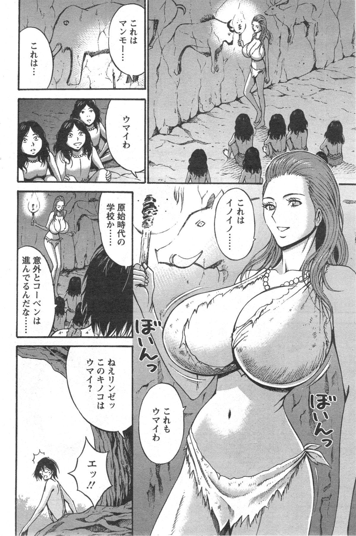 Kigenzen 10000 Nen no Ota Ch. 1-14 194