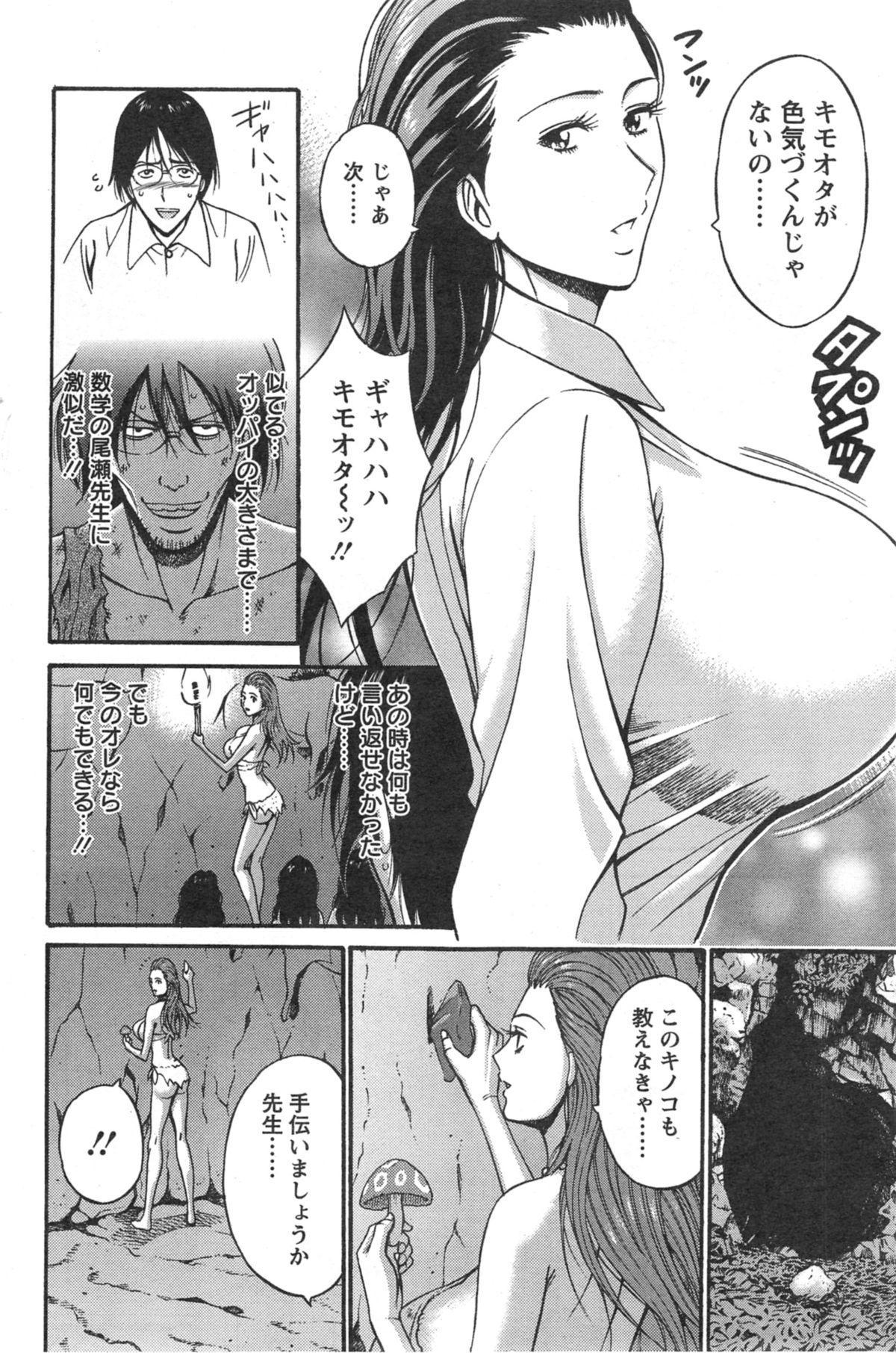 Kigenzen 10000 Nen no Ota Ch. 1-14 196