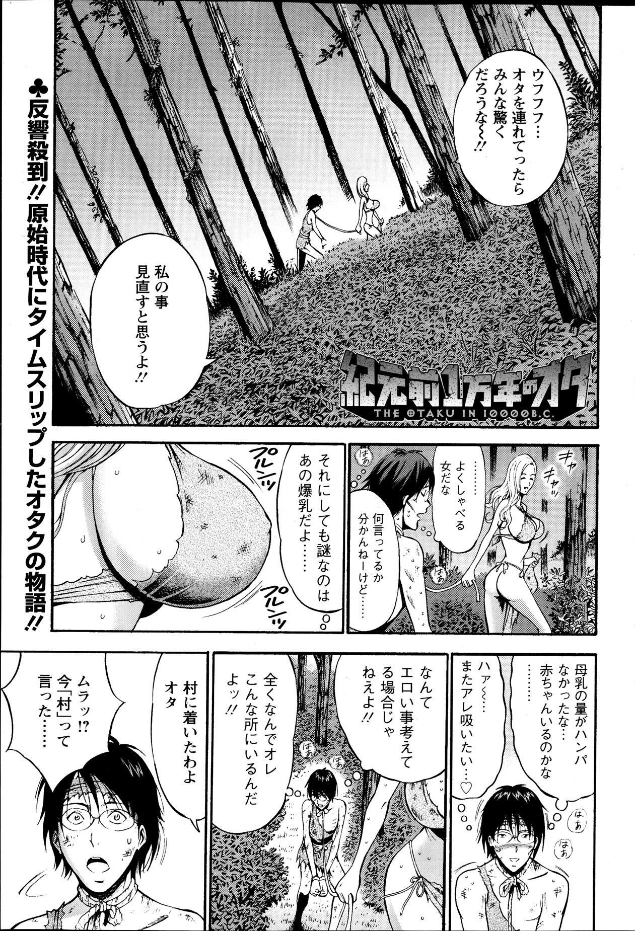 Kigenzen 10000 Nen no Ota Ch. 1-14 19