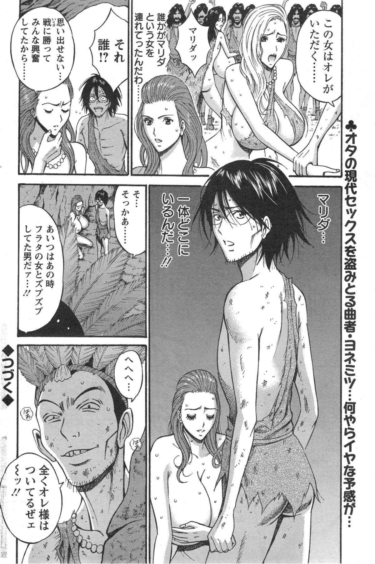 Kigenzen 10000 Nen no Ota Ch. 1-14 204