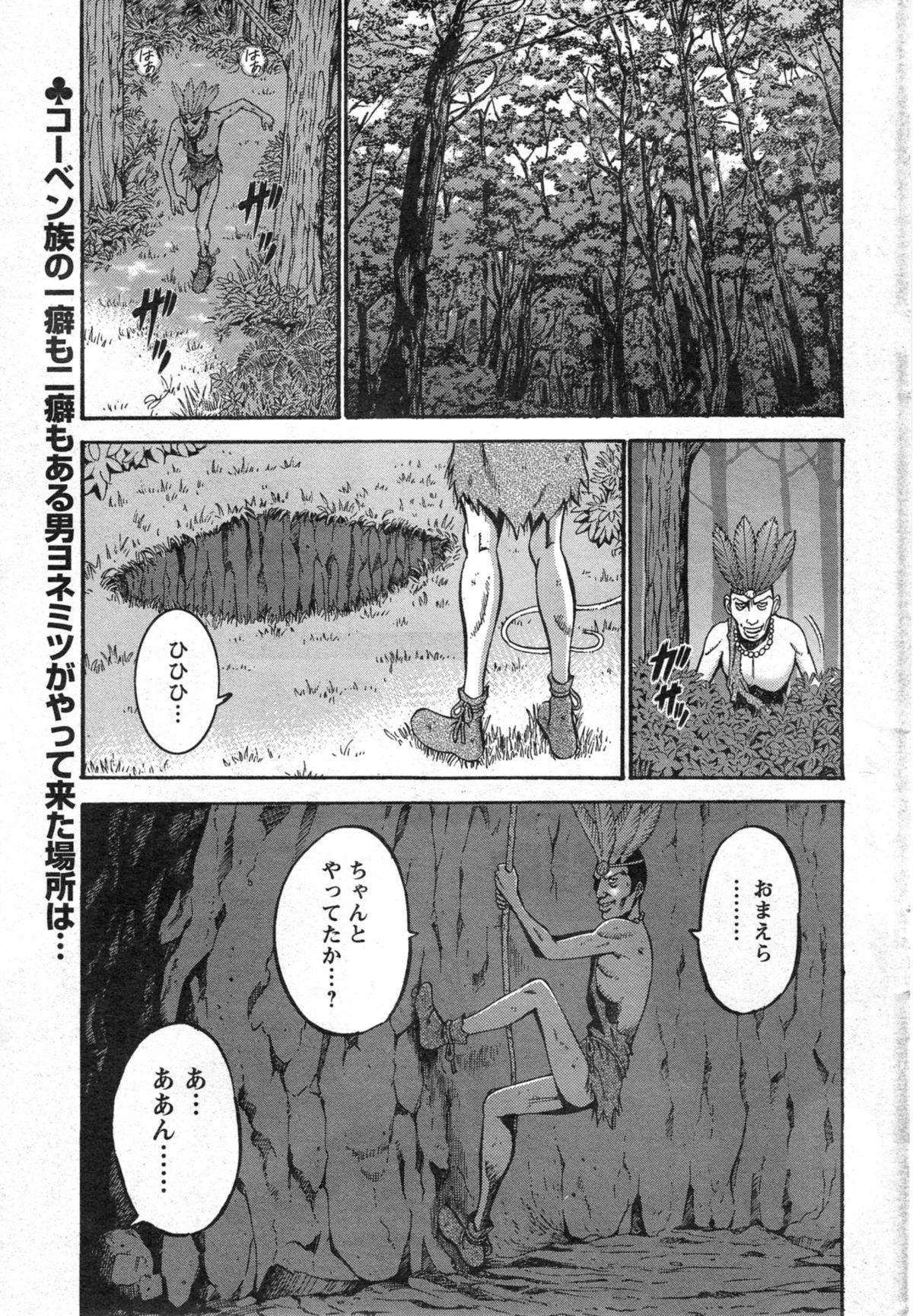Kigenzen 10000 Nen no Ota Ch. 1-14 205
