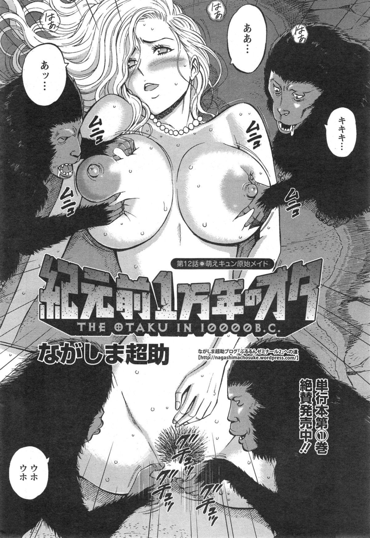 Kigenzen 10000 Nen no Ota Ch. 1-14 206