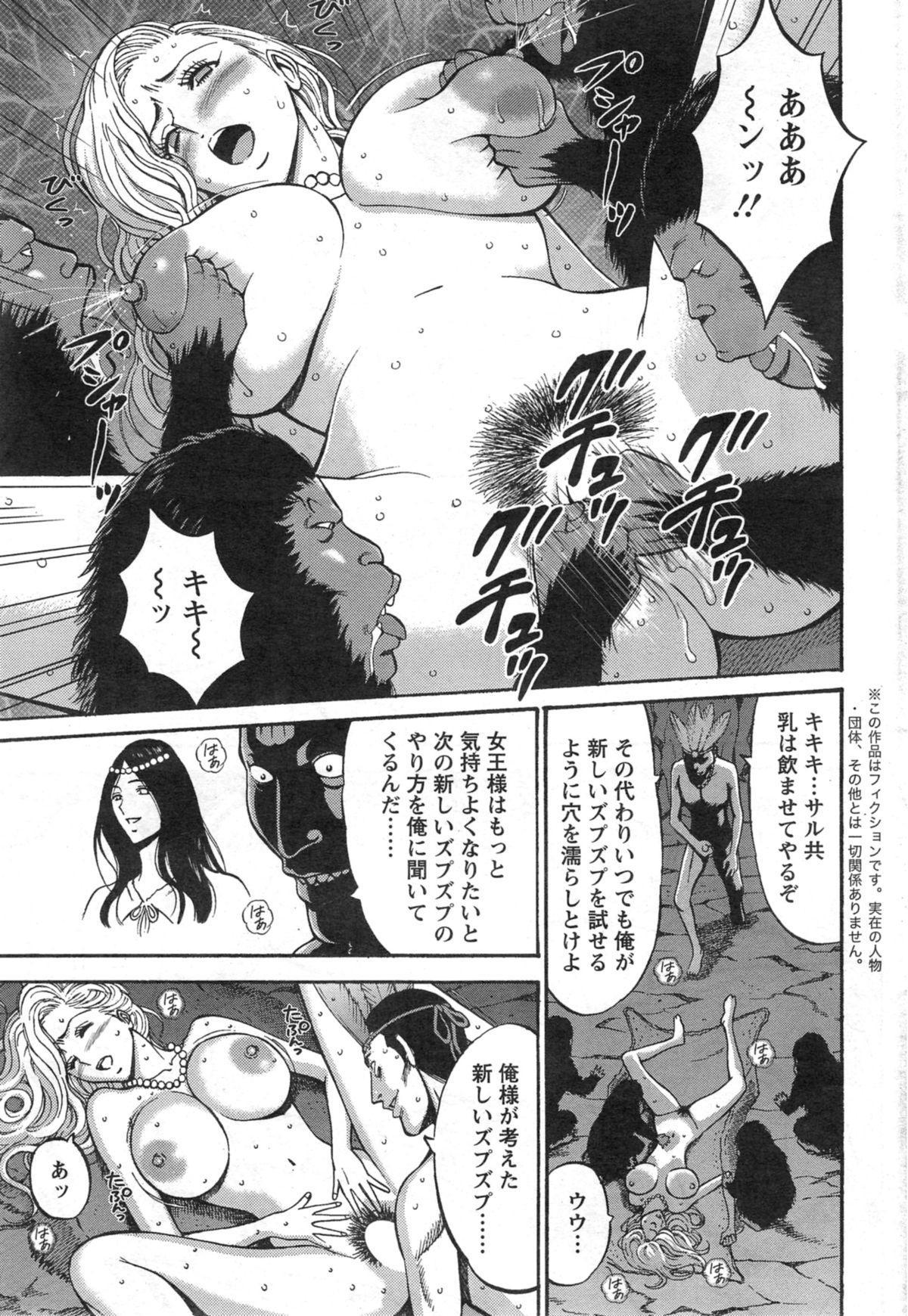 Kigenzen 10000 Nen no Ota Ch. 1-14 207