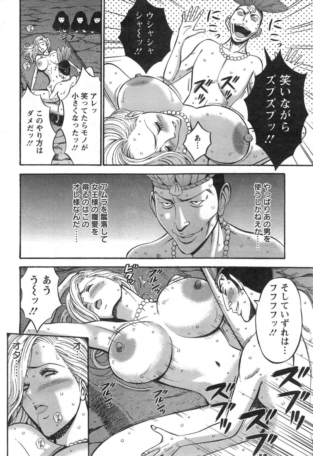 Kigenzen 10000 Nen no Ota Ch. 1-14 208