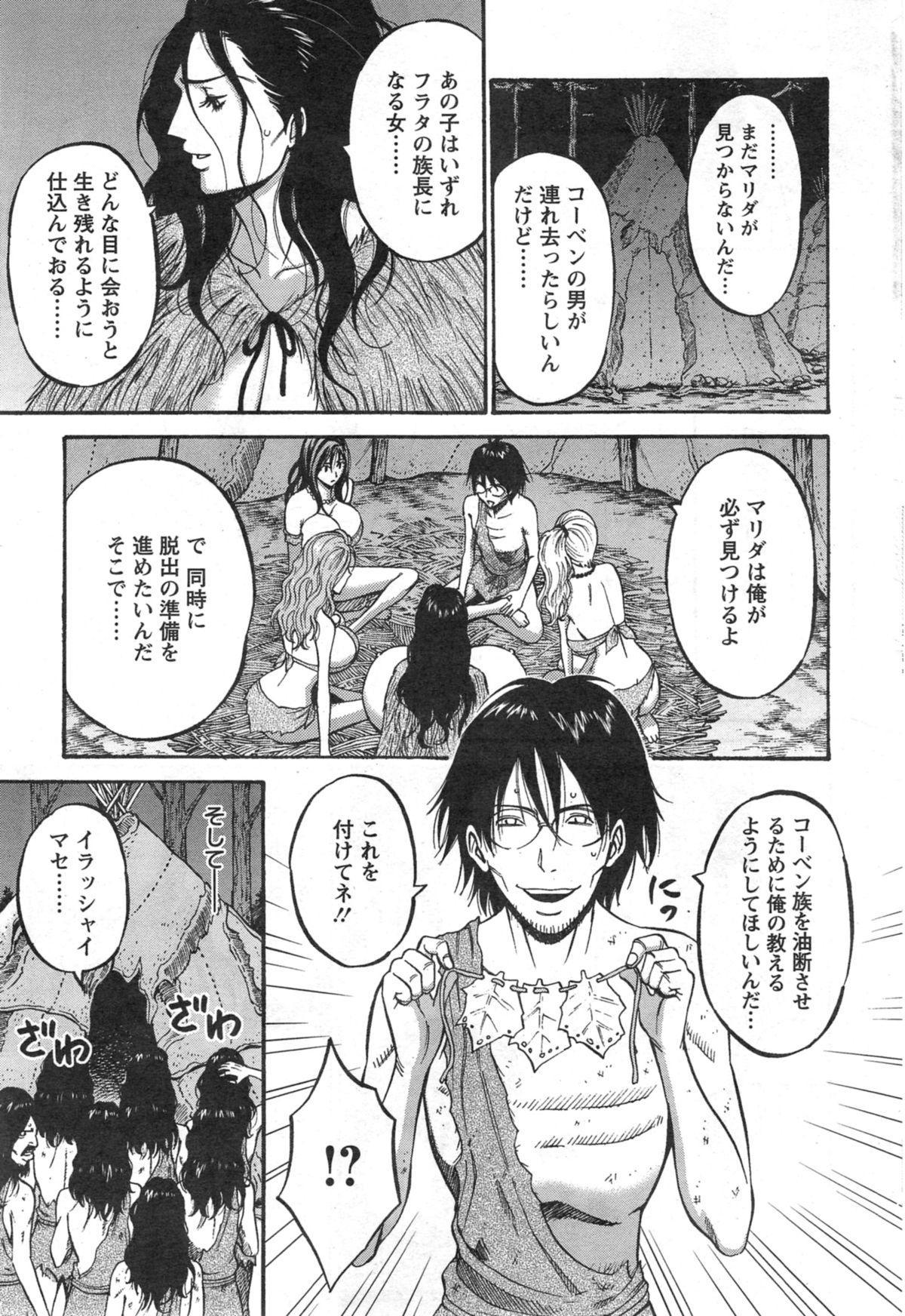 Kigenzen 10000 Nen no Ota Ch. 1-14 211