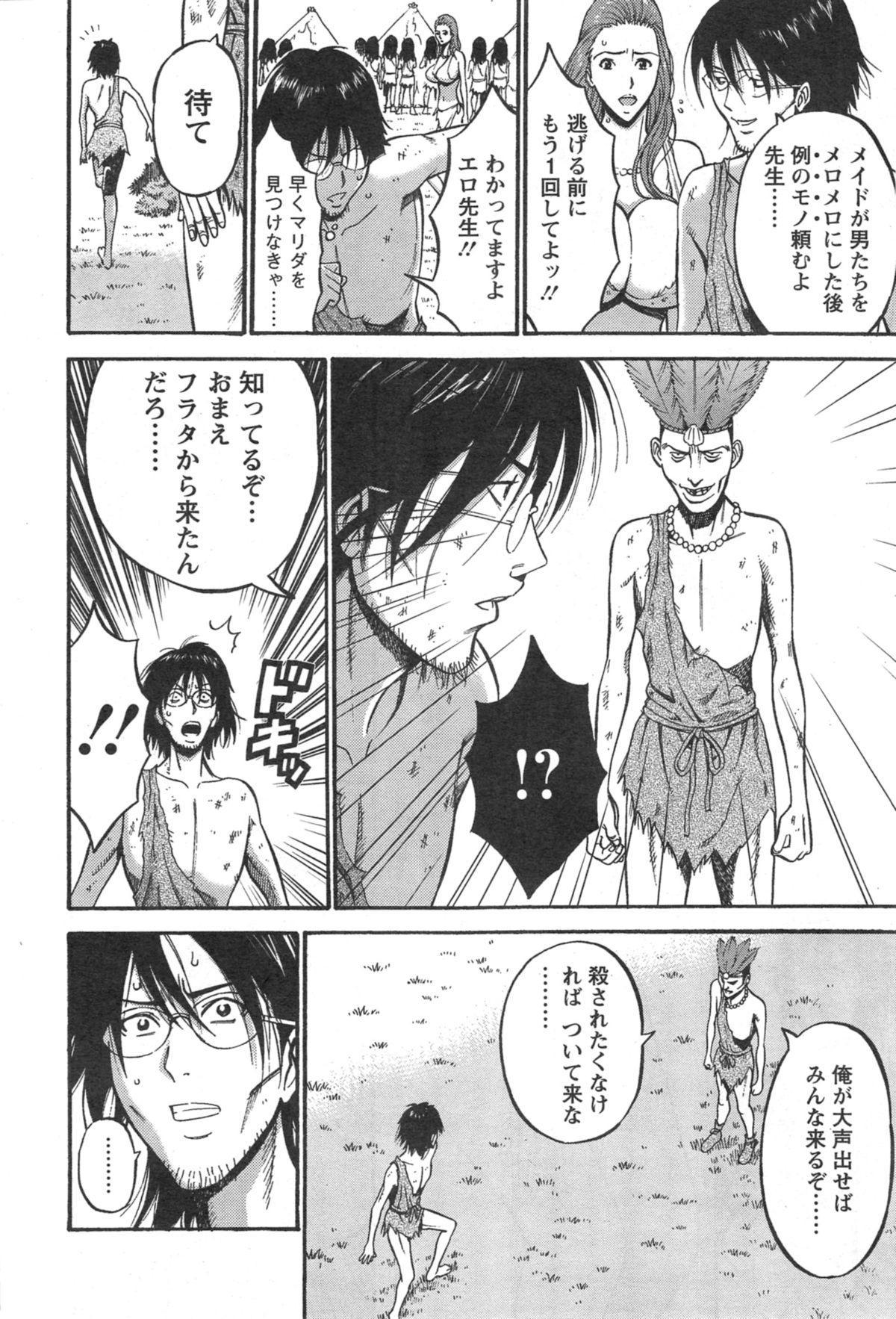 Kigenzen 10000 Nen no Ota Ch. 1-14 214