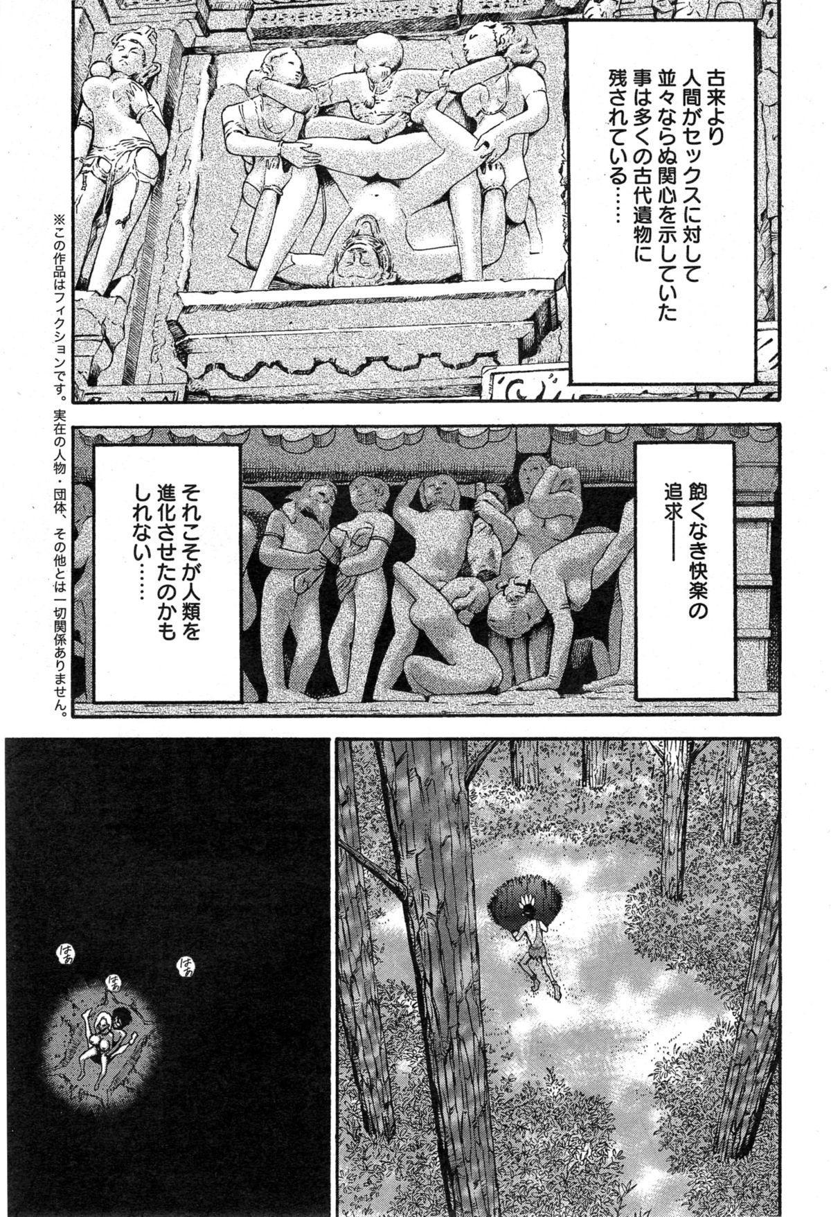 Kigenzen 10000 Nen no Ota Ch. 1-14 223