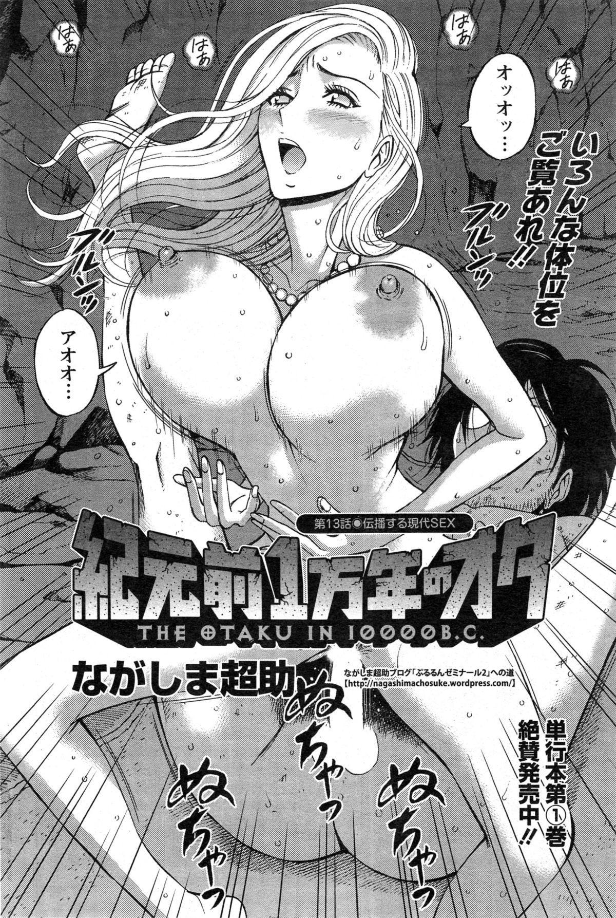 Kigenzen 10000 Nen no Ota Ch. 1-14 224