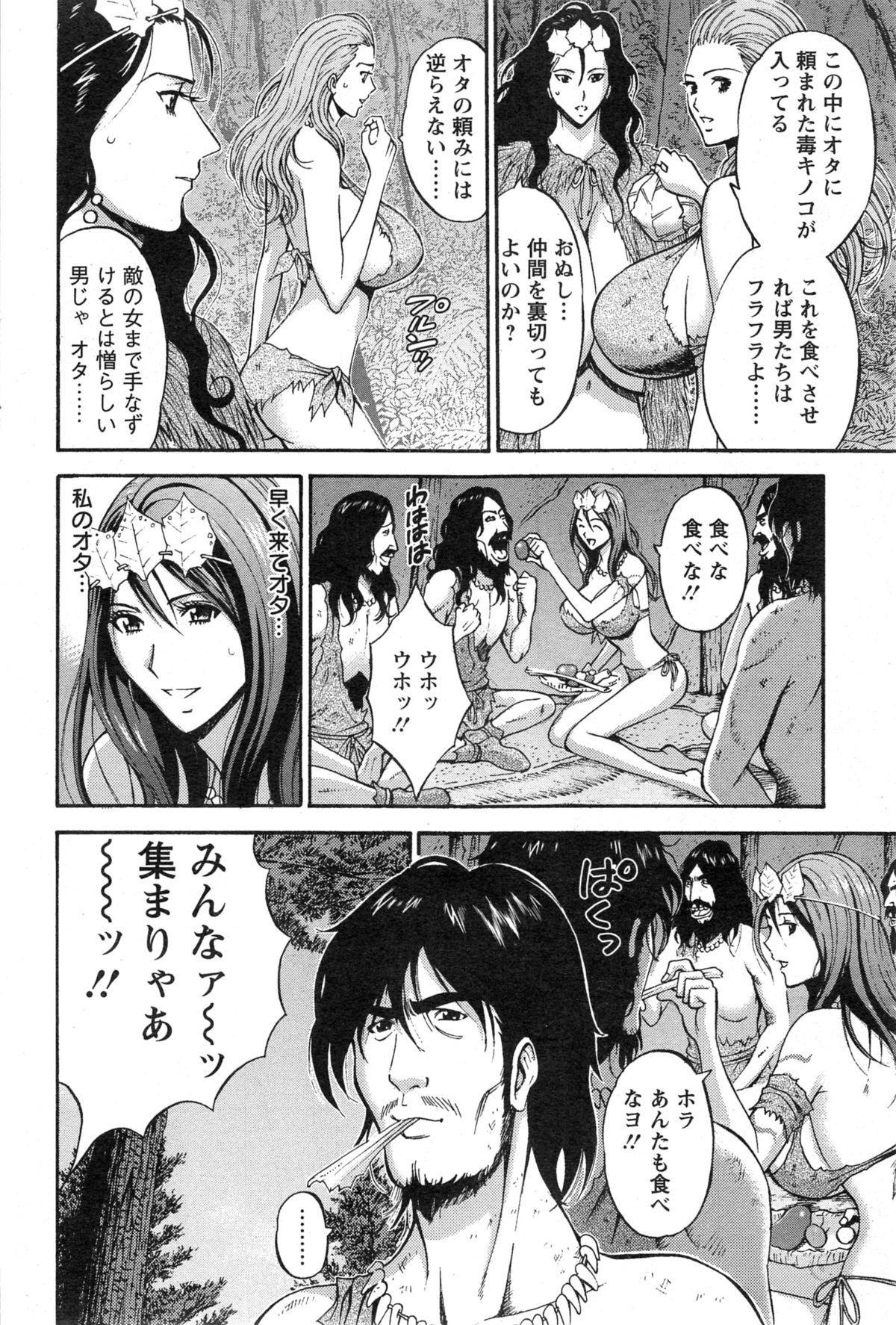 Kigenzen 10000 Nen no Ota Ch. 1-14 228
