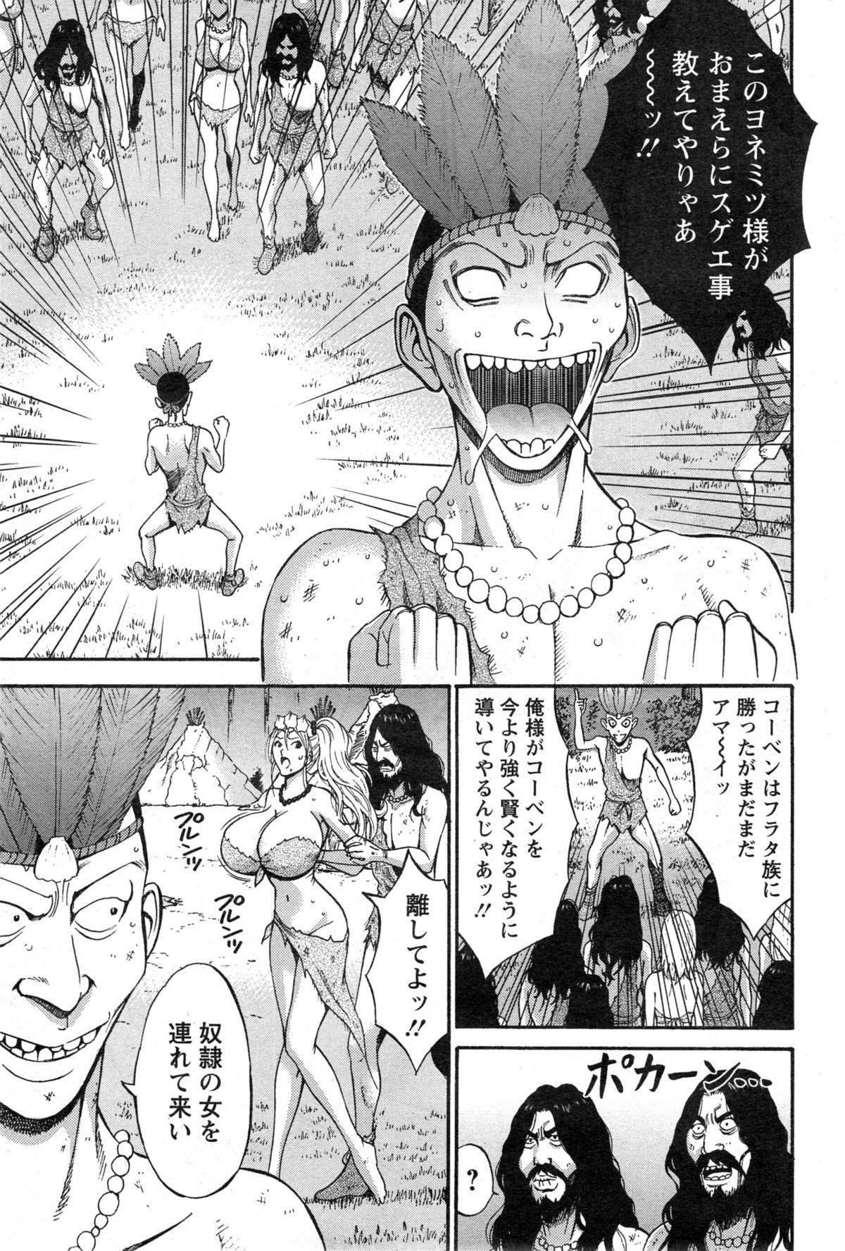 Kigenzen 10000 Nen no Ota Ch. 1-14 229
