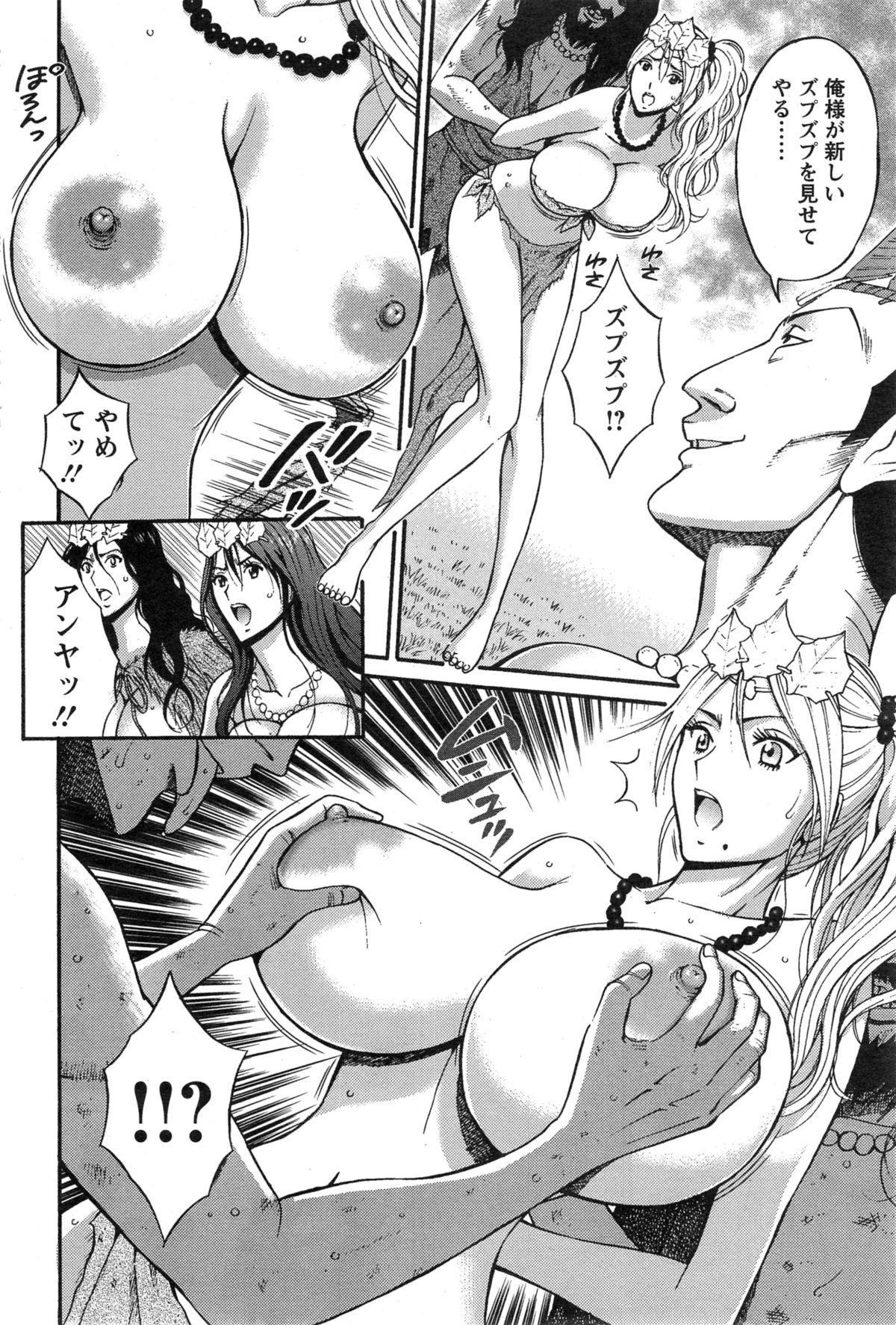 Kigenzen 10000 Nen no Ota Ch. 1-14 230