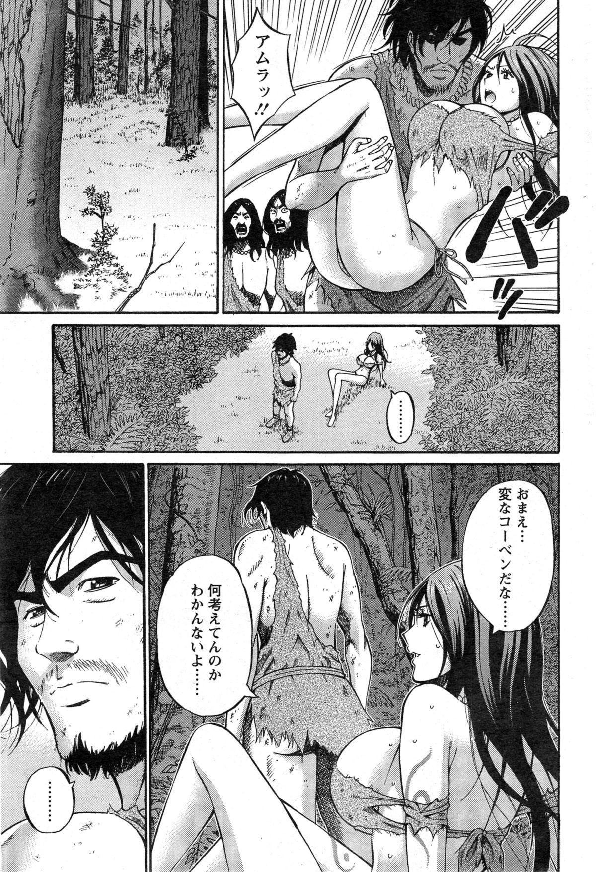 Kigenzen 10000 Nen no Ota Ch. 1-14 237