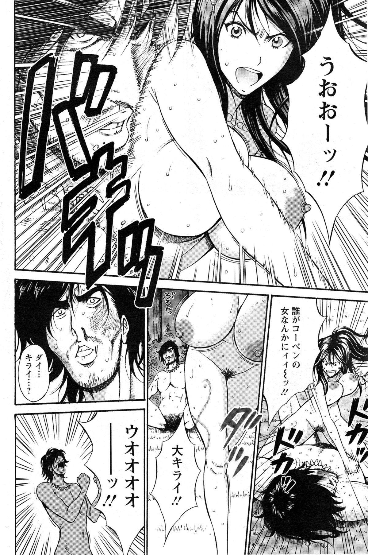 Kigenzen 10000 Nen no Ota Ch. 1-14 244