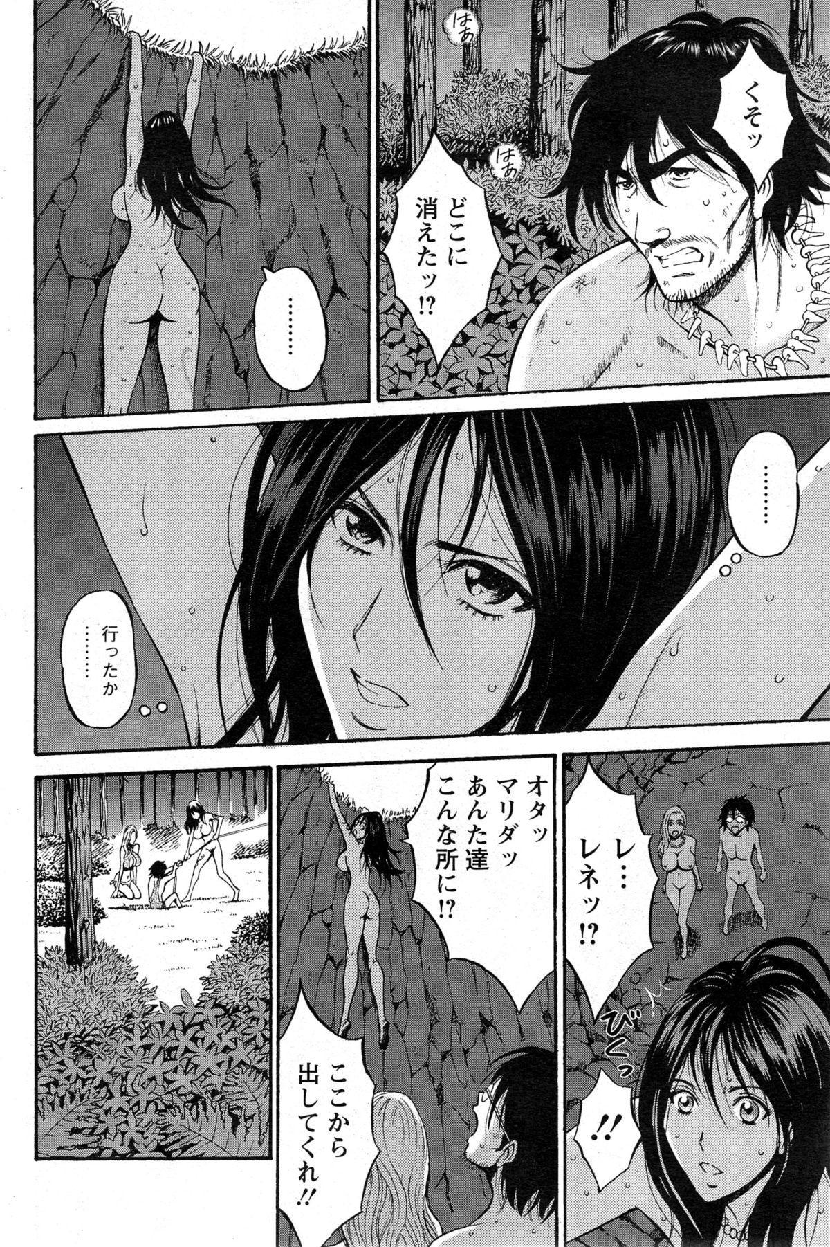 Kigenzen 10000 Nen no Ota Ch. 1-14 248