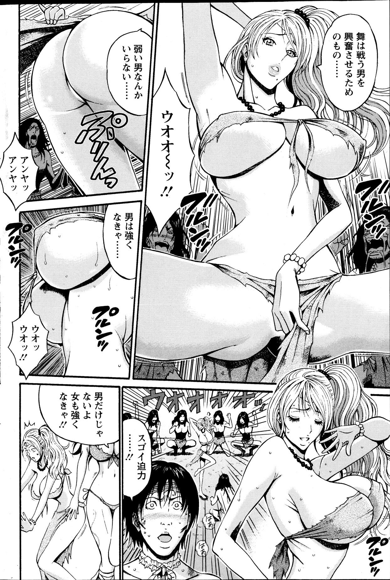 Kigenzen 10000 Nen no Ota Ch. 1-14 24