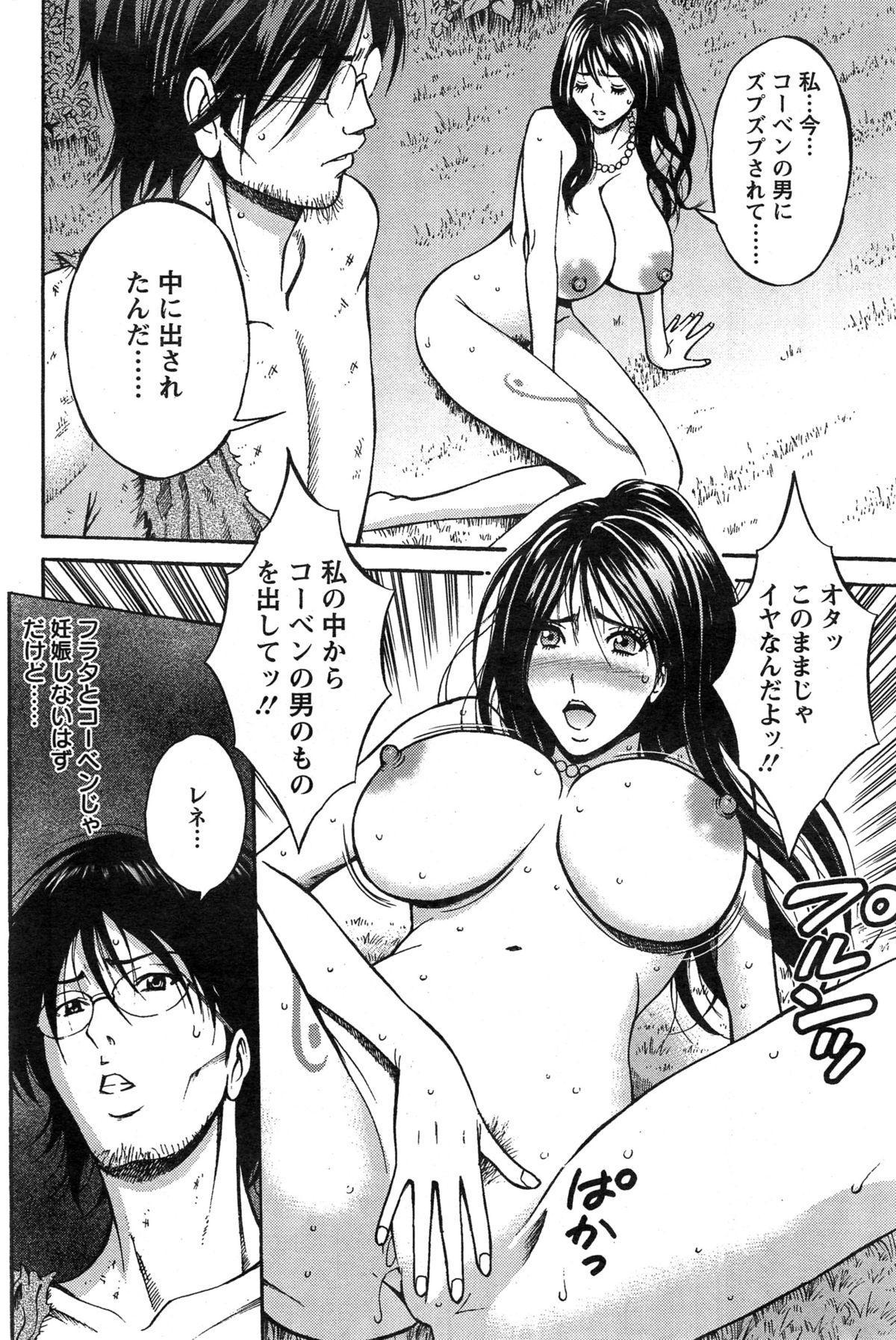 Kigenzen 10000 Nen no Ota Ch. 1-14 250
