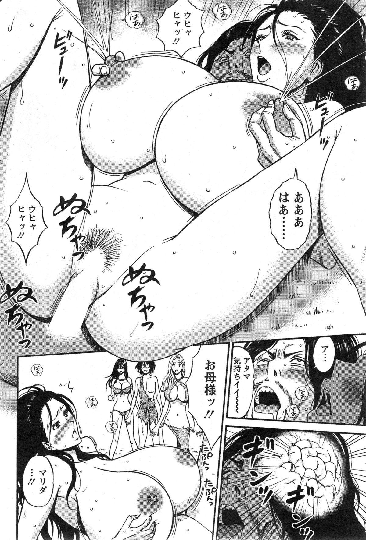 Kigenzen 10000 Nen no Ota Ch. 1-14 256