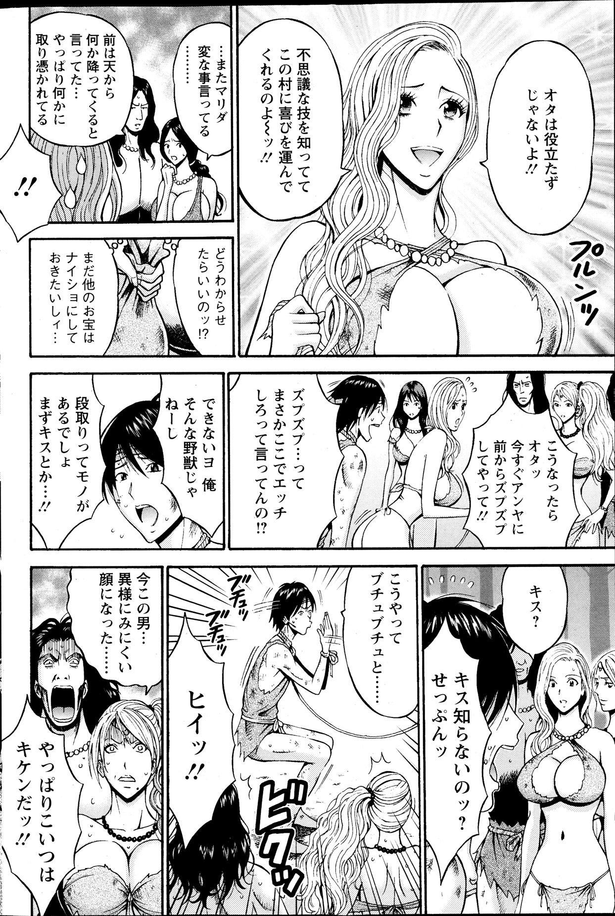 Kigenzen 10000 Nen no Ota Ch. 1-14 26