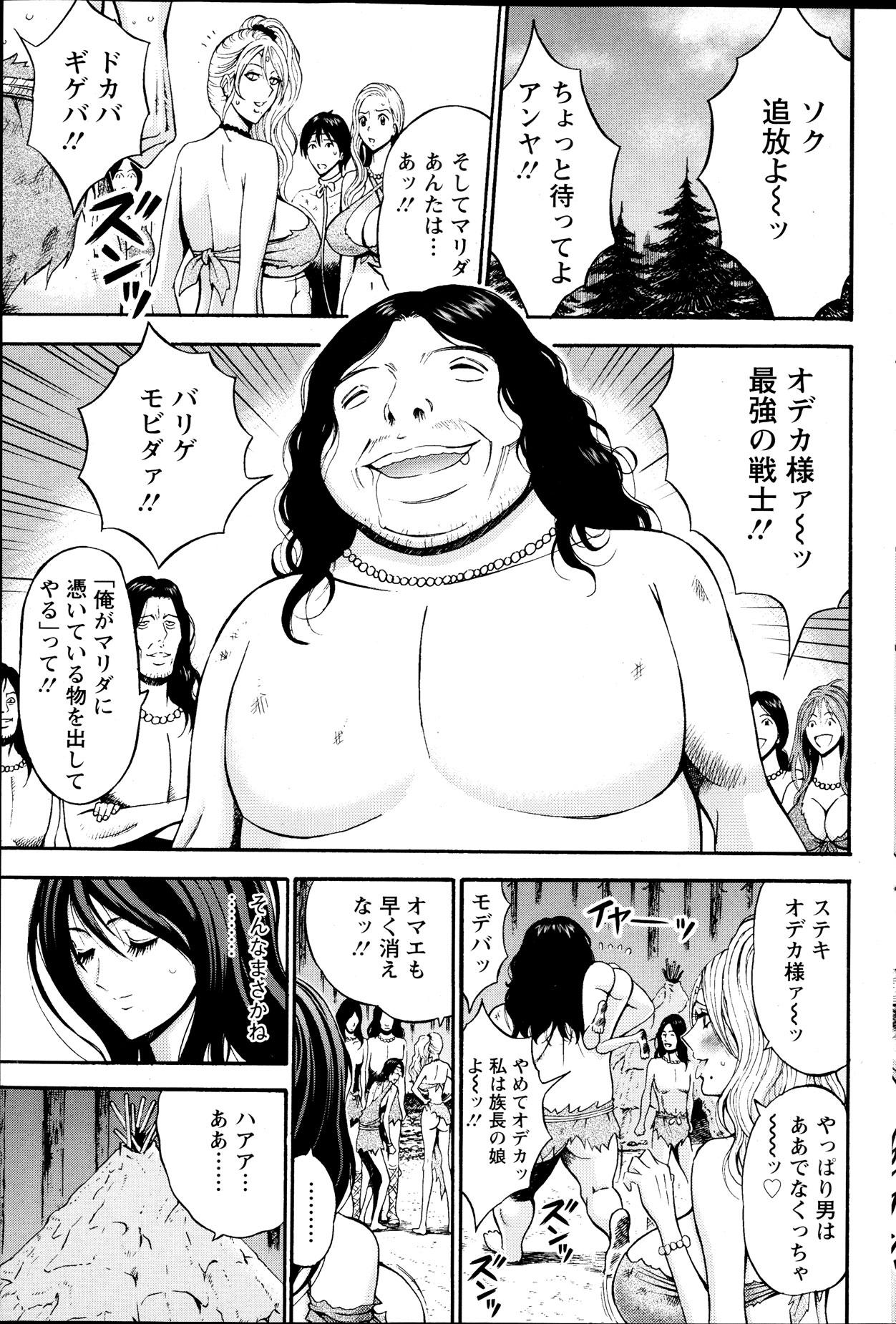 Kigenzen 10000 Nen no Ota Ch. 1-14 27