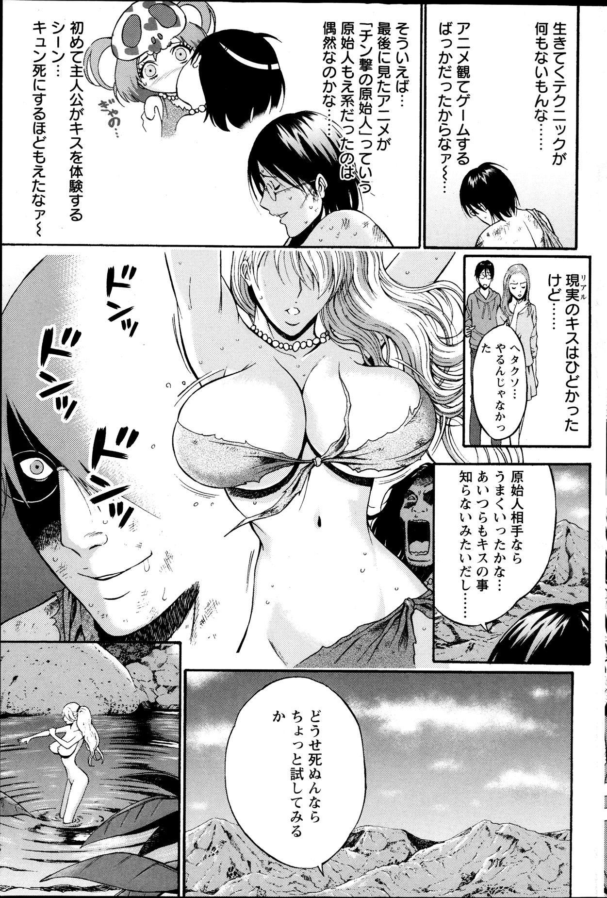 Kigenzen 10000 Nen no Ota Ch. 1-14 29