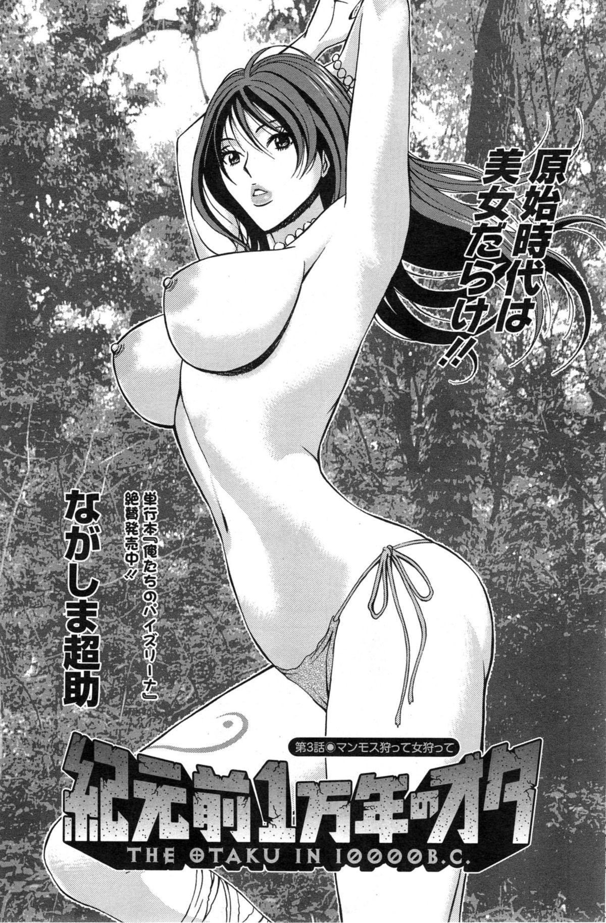 Kigenzen 10000 Nen no Ota Ch. 1-14 37