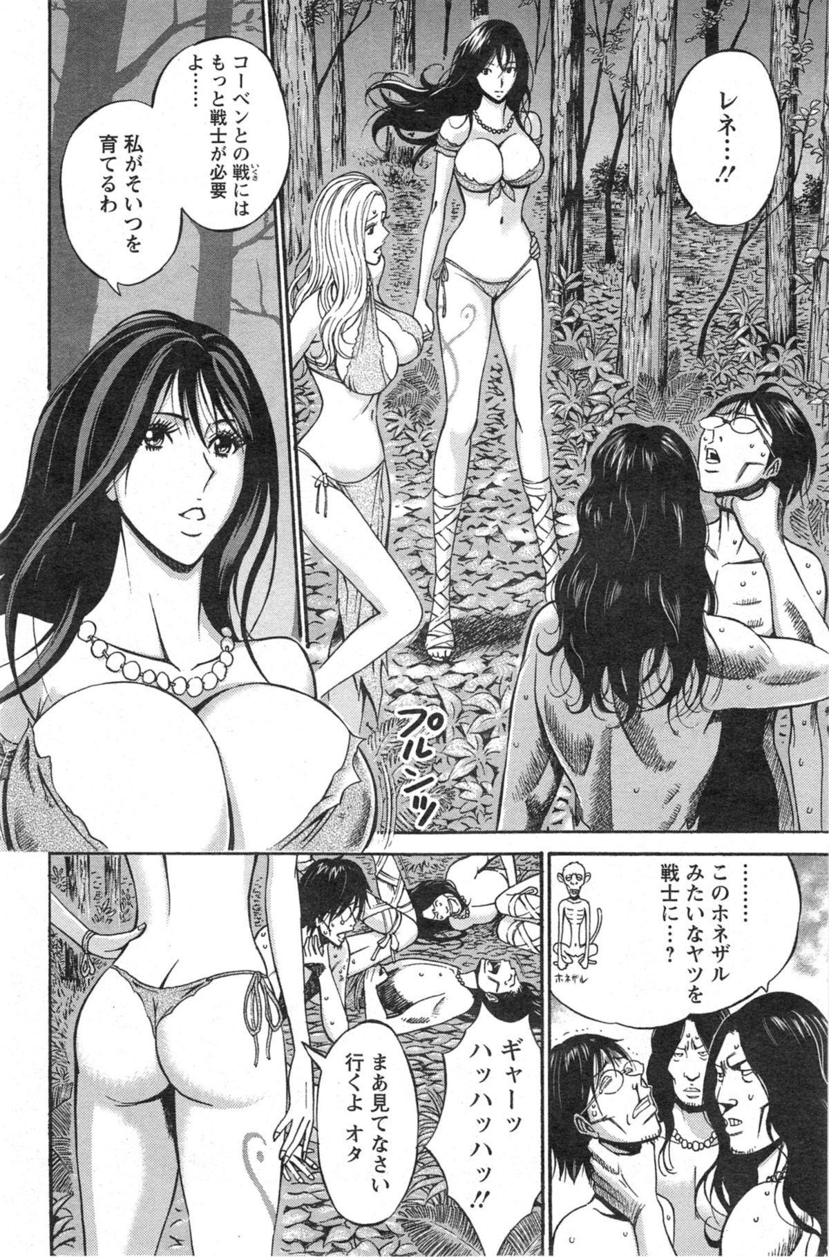 Kigenzen 10000 Nen no Ota Ch. 1-14 38