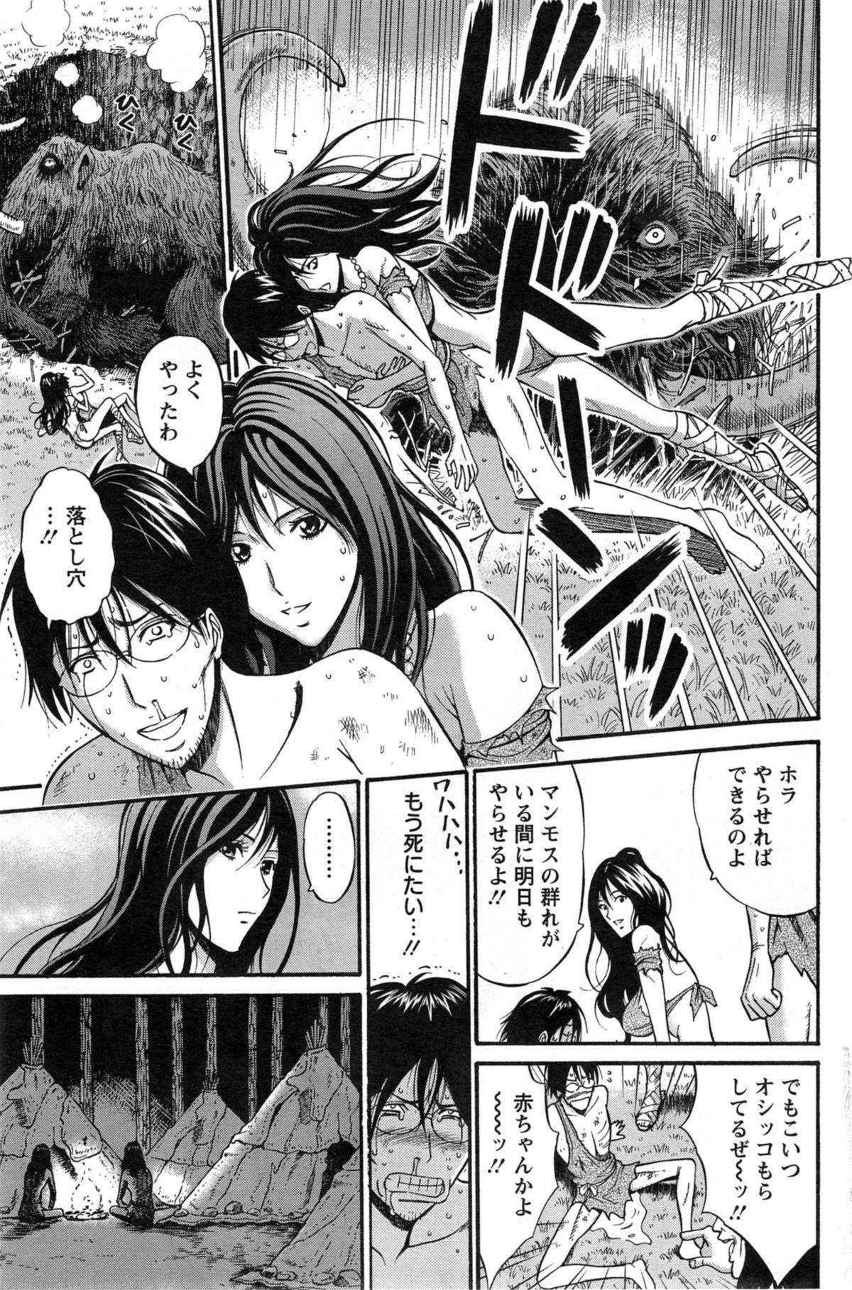 Kigenzen 10000 Nen no Ota Ch. 1-14 43
