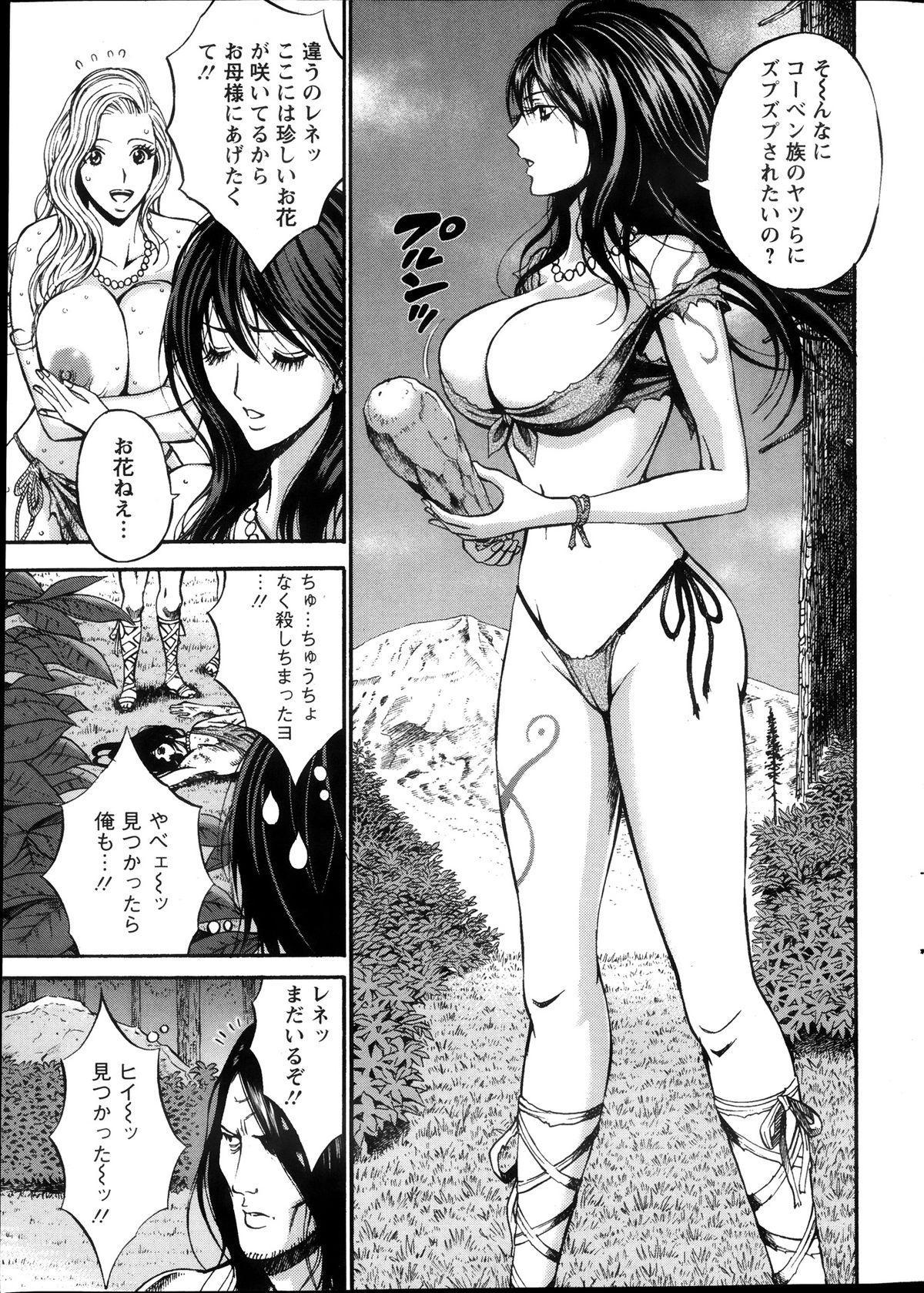 Kigenzen 10000 Nen no Ota Ch. 1-14 5