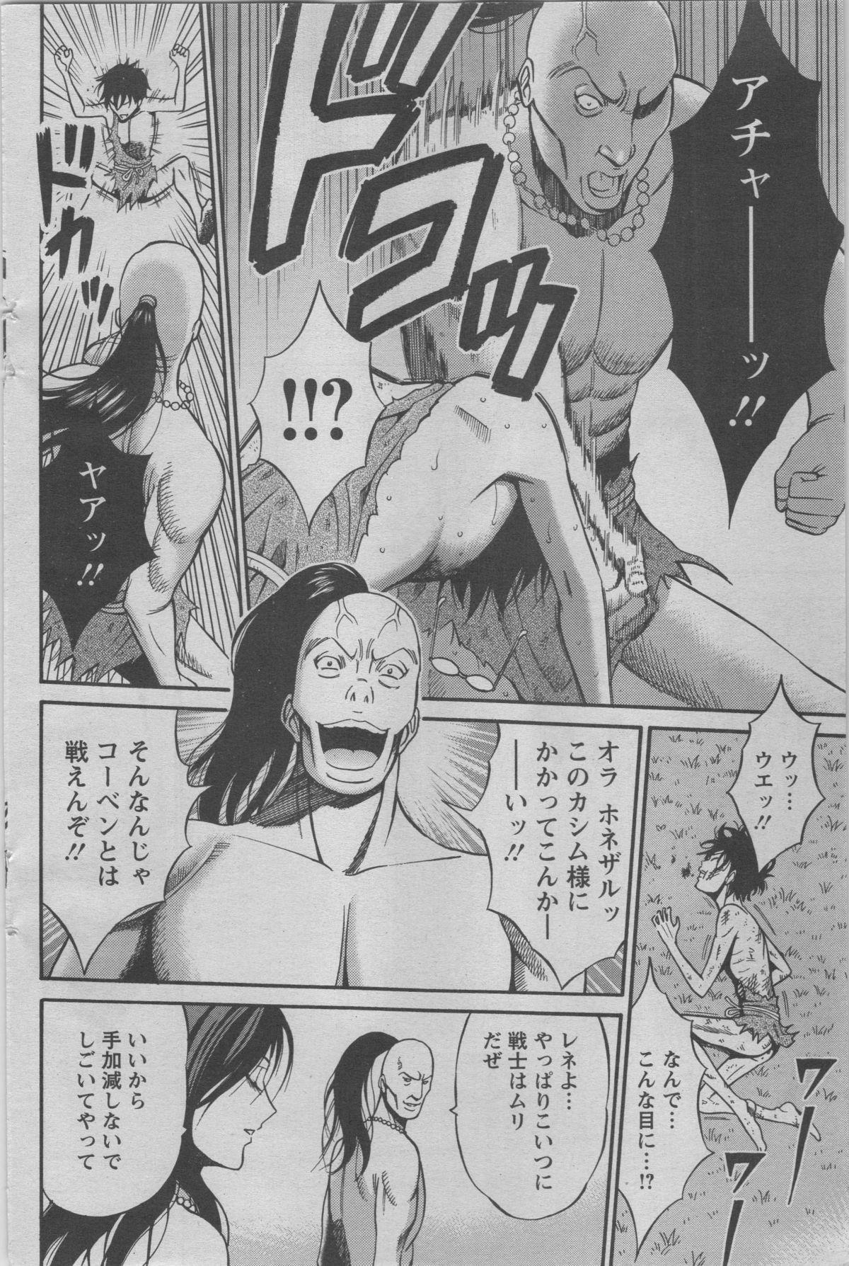 Kigenzen 10000 Nen no Ota Ch. 1-14 60
