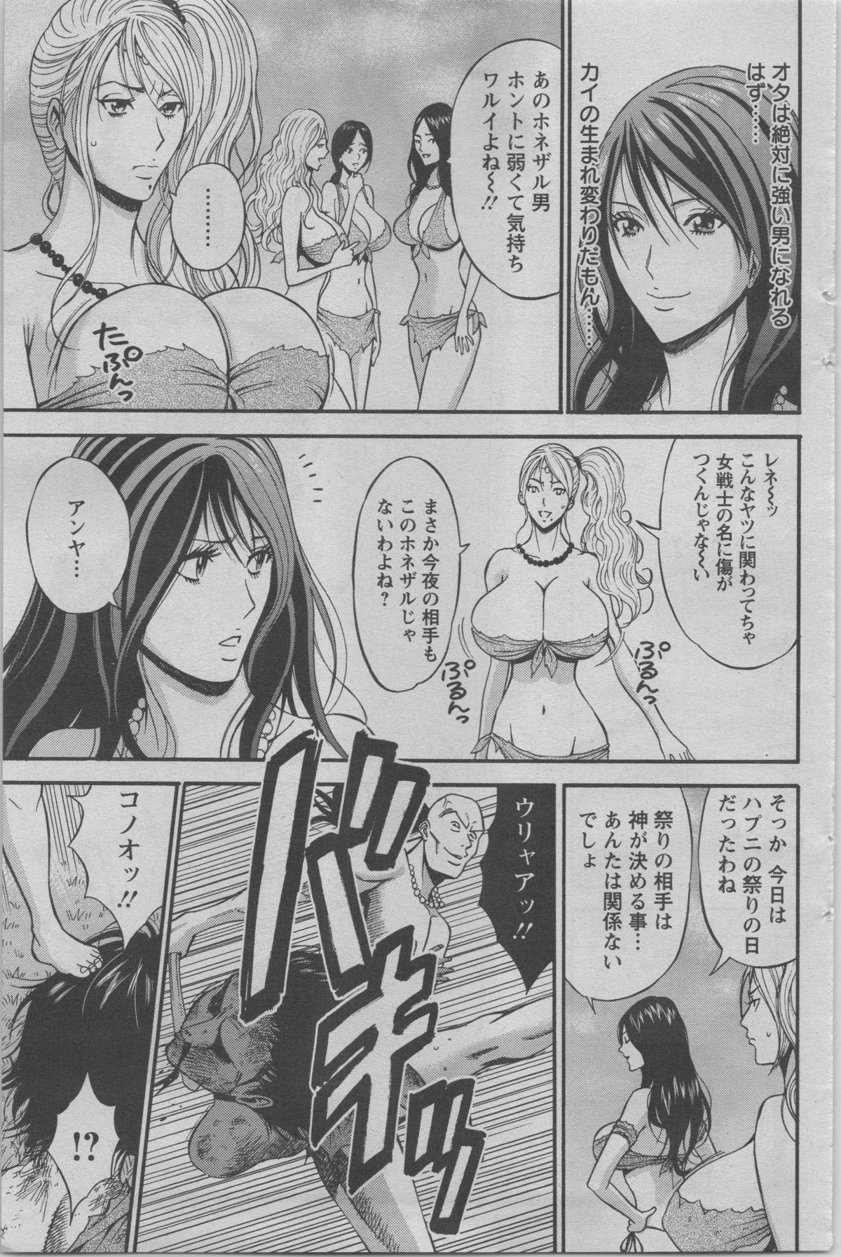Kigenzen 10000 Nen no Ota Ch. 1-14 61