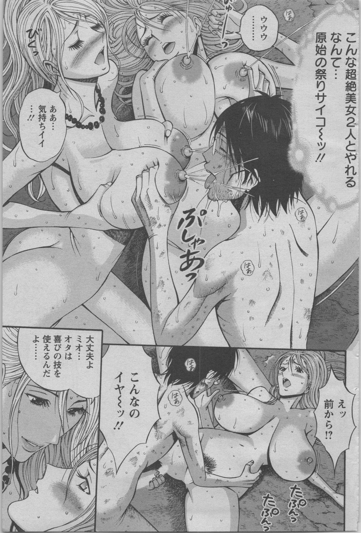 Kigenzen 10000 Nen no Ota Ch. 1-14 73
