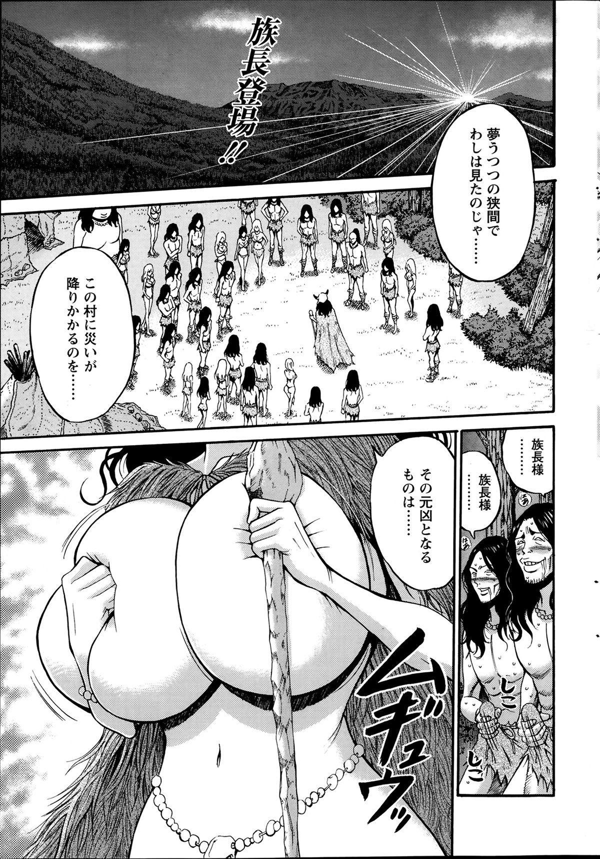 Kigenzen 10000 Nen no Ota Ch. 1-14 77